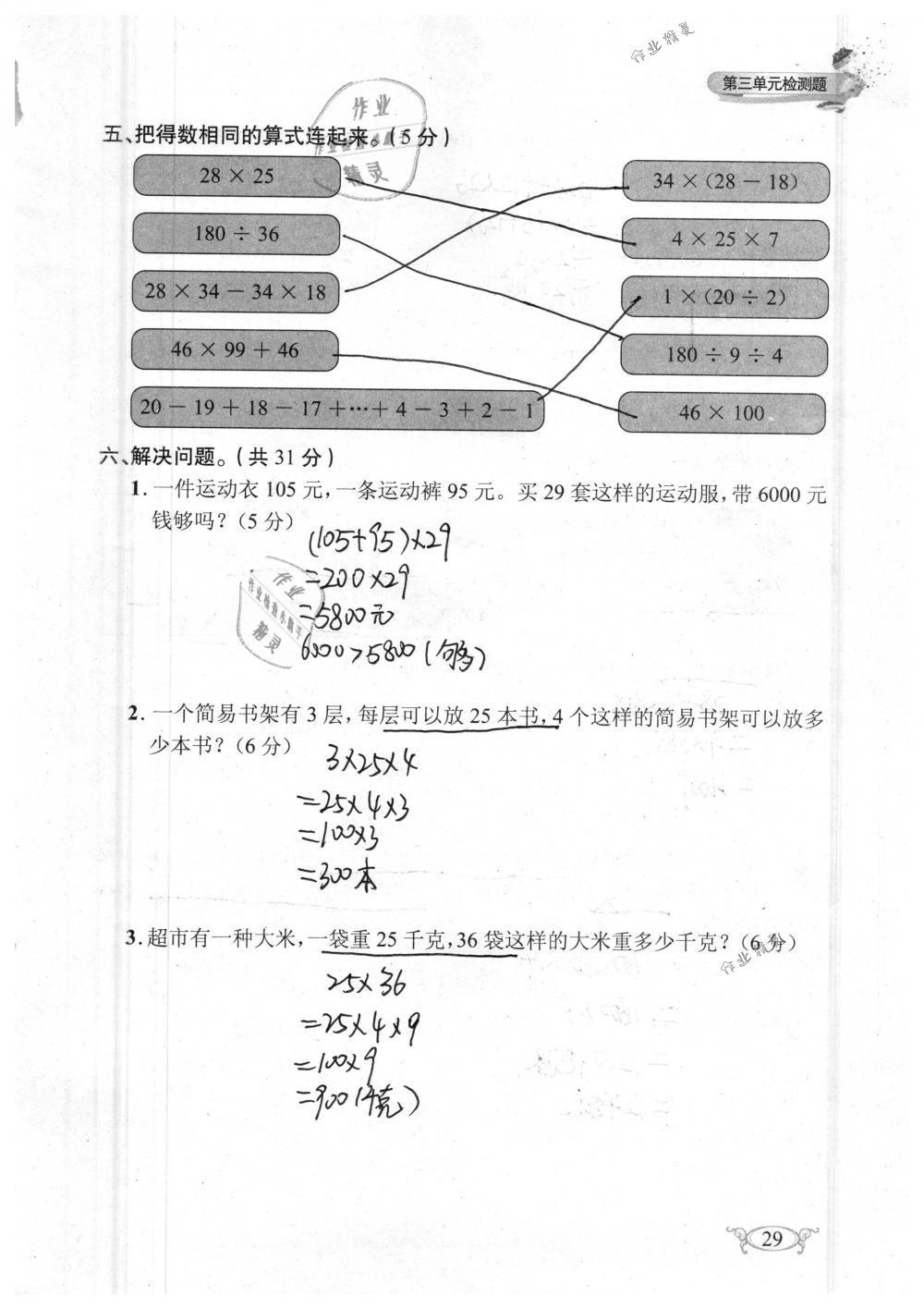 2019年长江作业本同步练习册四年级数学下册人教版参考答案第29页