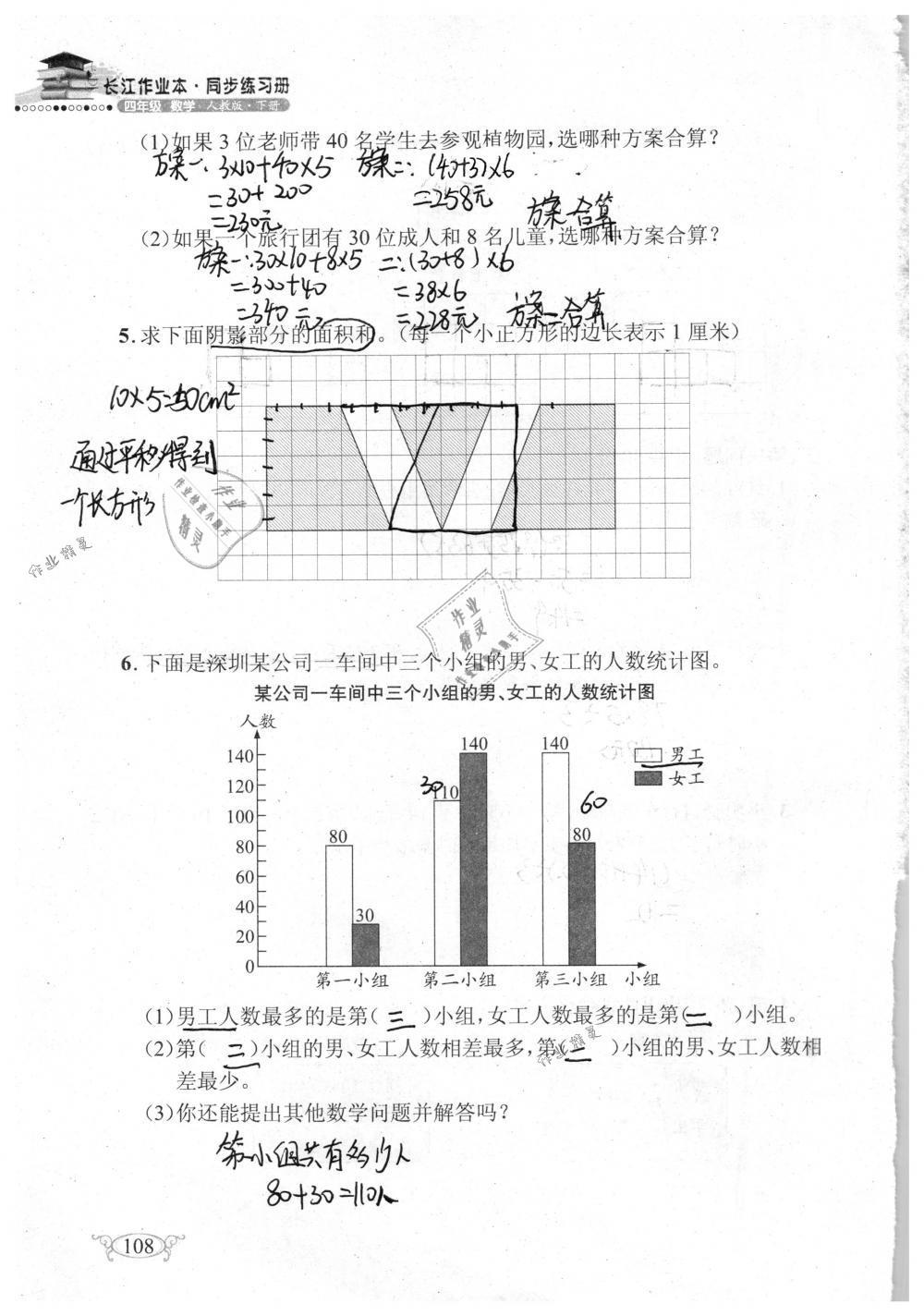 2019年长江作业本同步练习册四年级数学下册人教版参考答案第108页