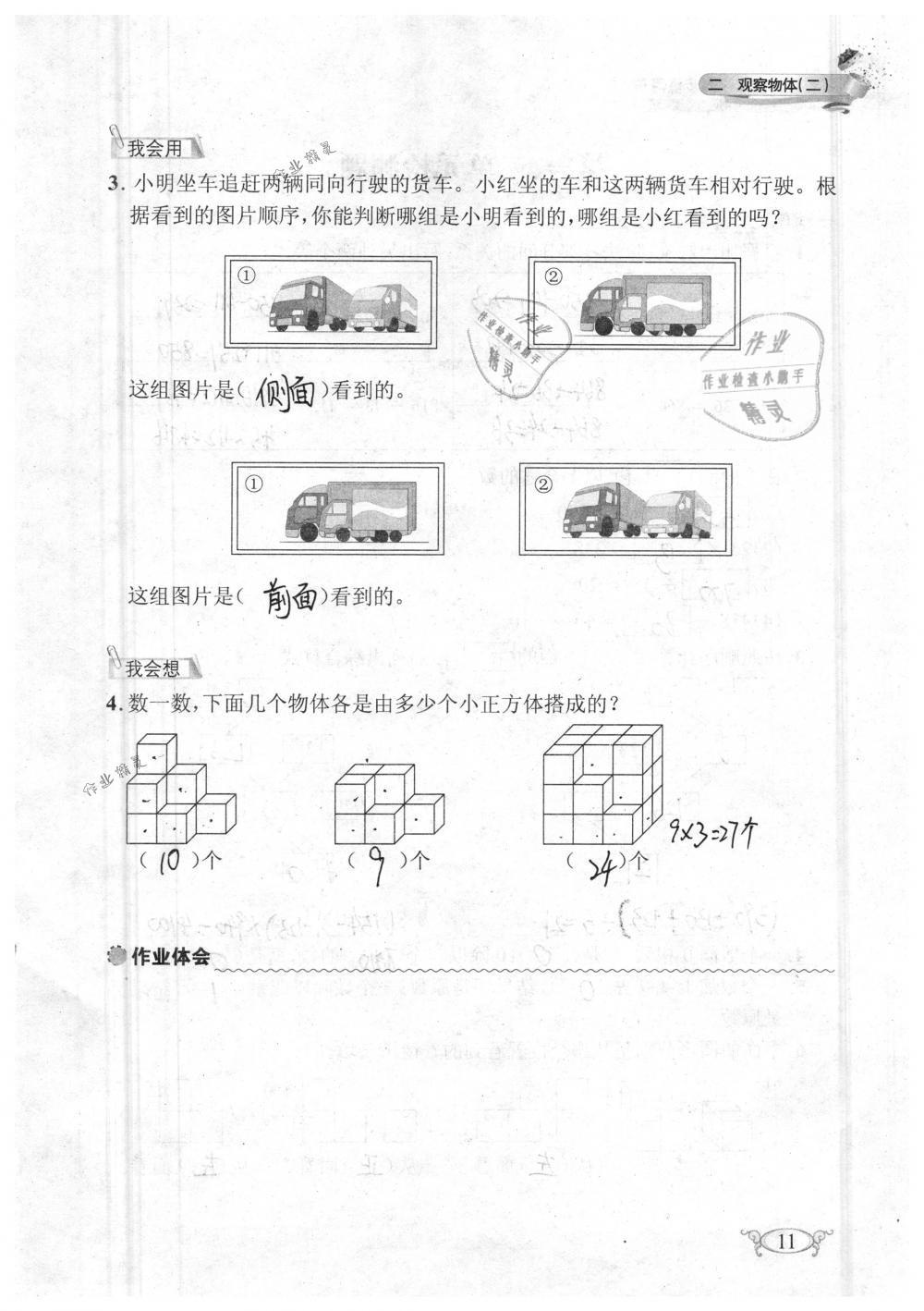 2019年长江作业本同步练习册四年级数学下册人教版参考答案第11页