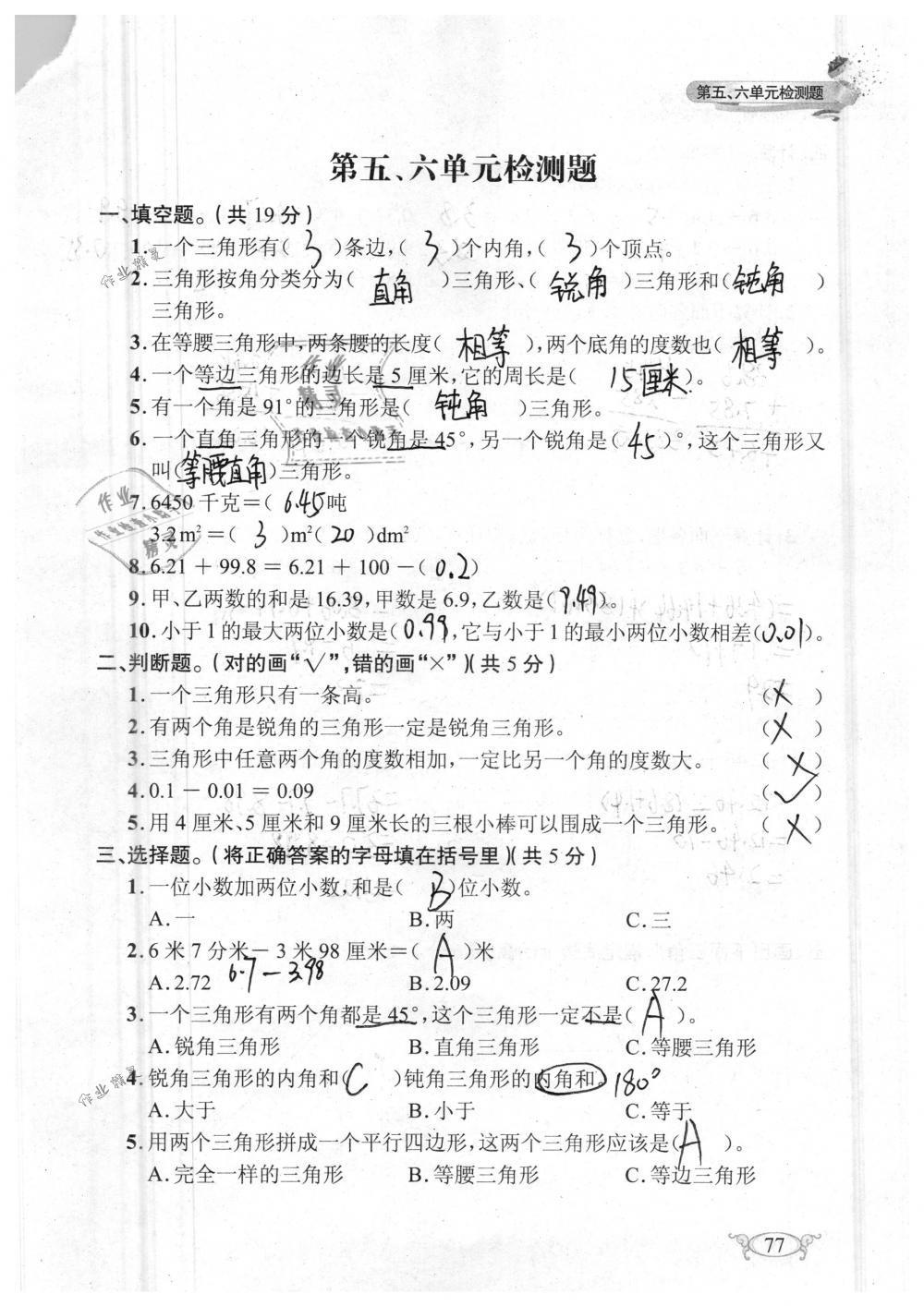 2019年长江作业本同步练习册四年级数学下册人教版参考答案第77页