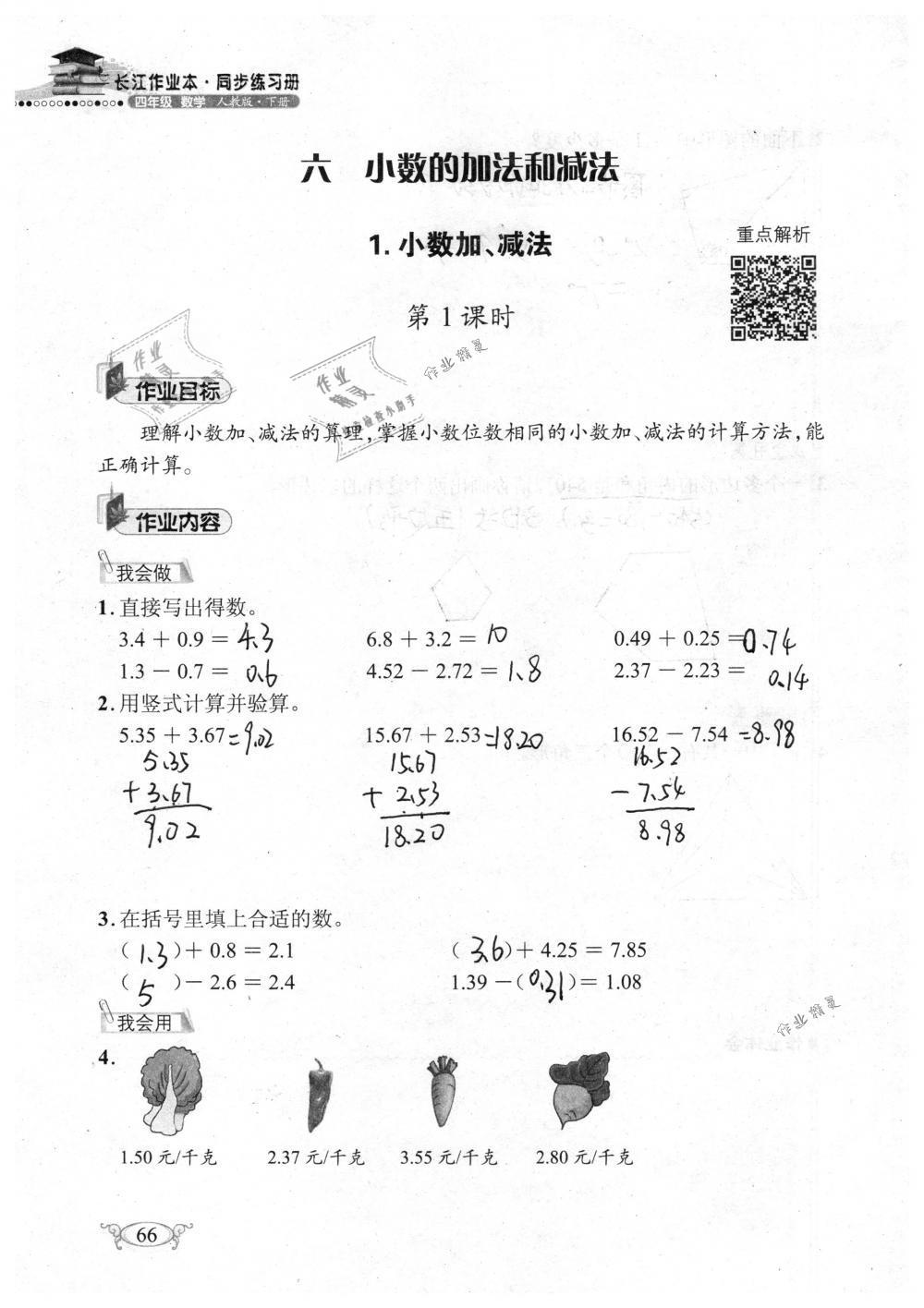 2019年长江作业本同步练习册四年级数学下册人教版参考答案第66页