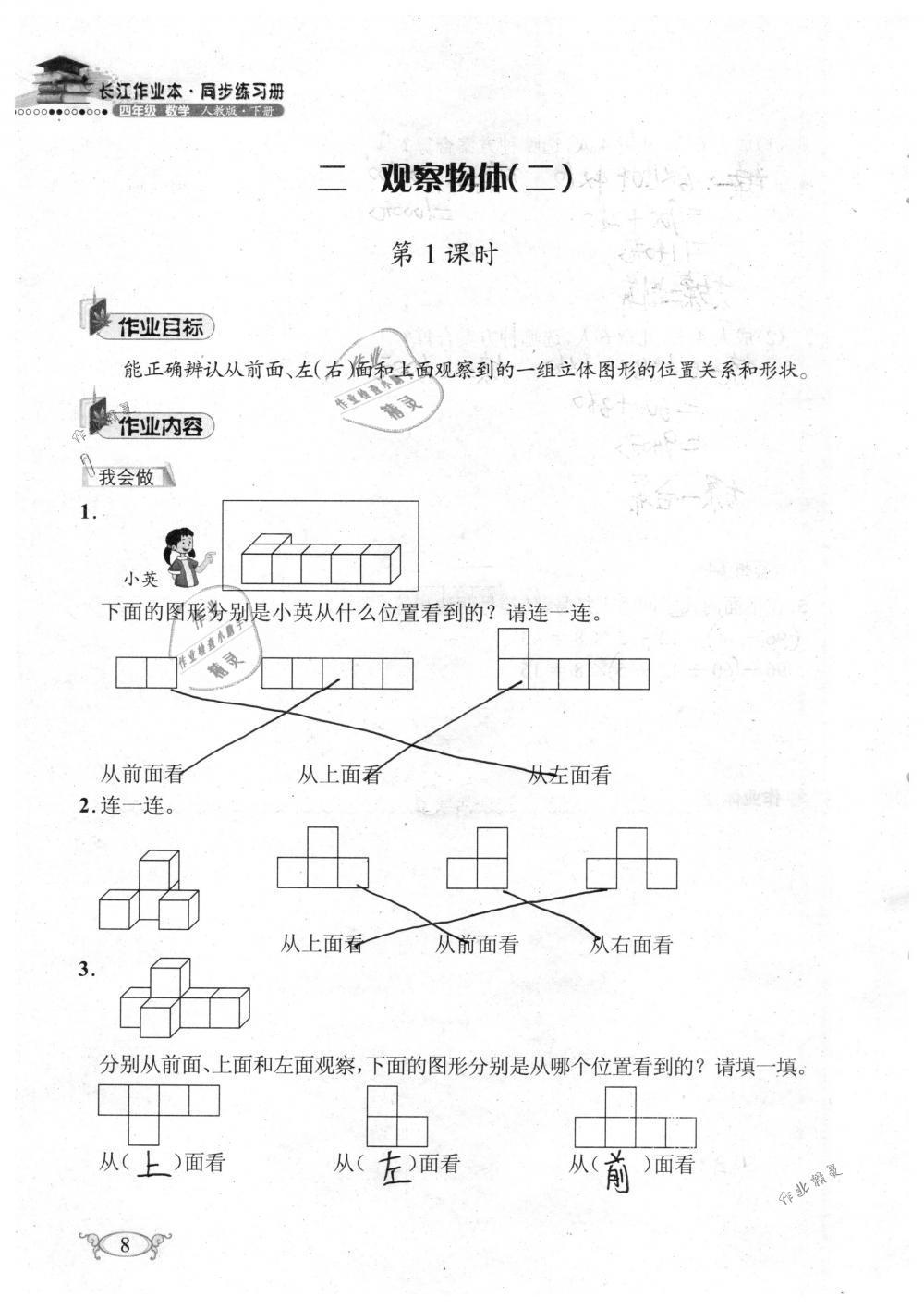 2019年长江作业本同步练习册四年级数学下册人教版参考答案第8页