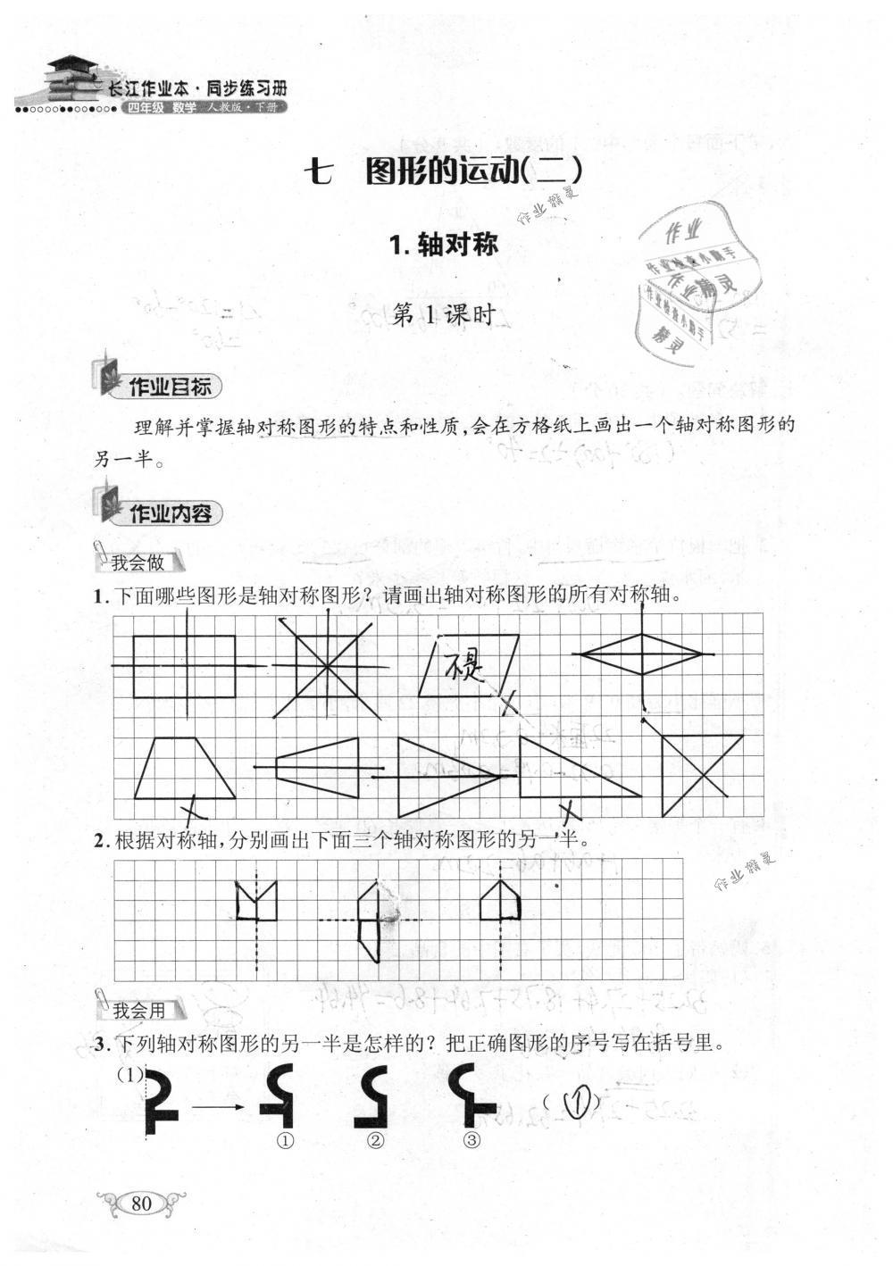 2019年长江作业本同步练习册四年级数学下册人教版参考答案第80页