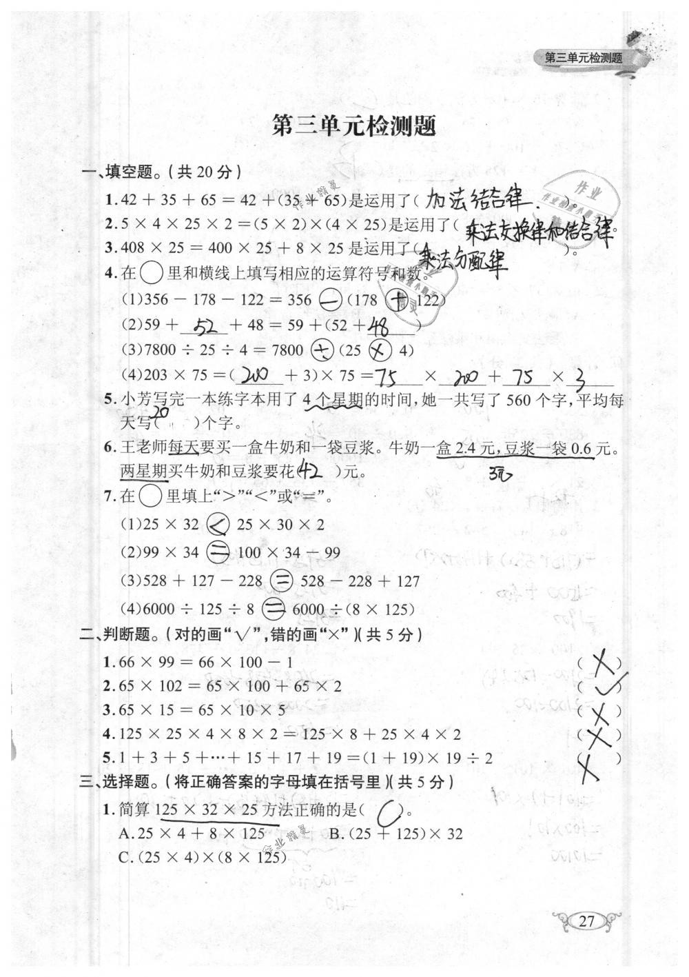 2019年长江作业本同步练习册四年级数学下册人教版参考答案第27页