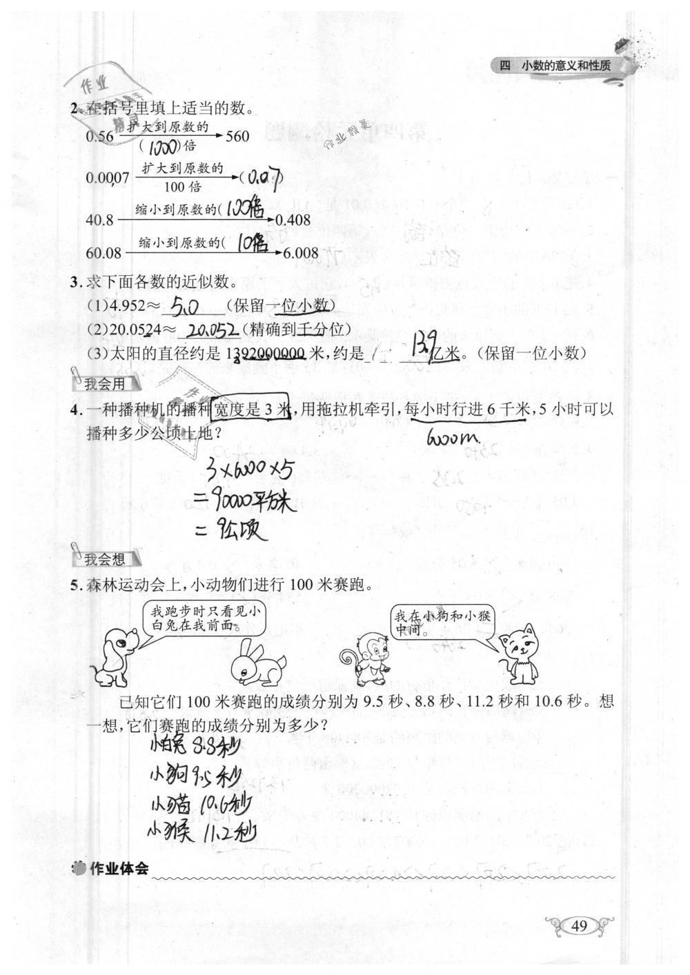 2019年长江作业本同步练习册四年级数学下册人教版参考答案第49页