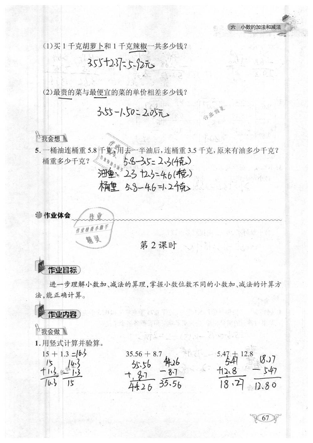 2019年长江作业本同步练习册四年级数学下册人教版参考答案第67页