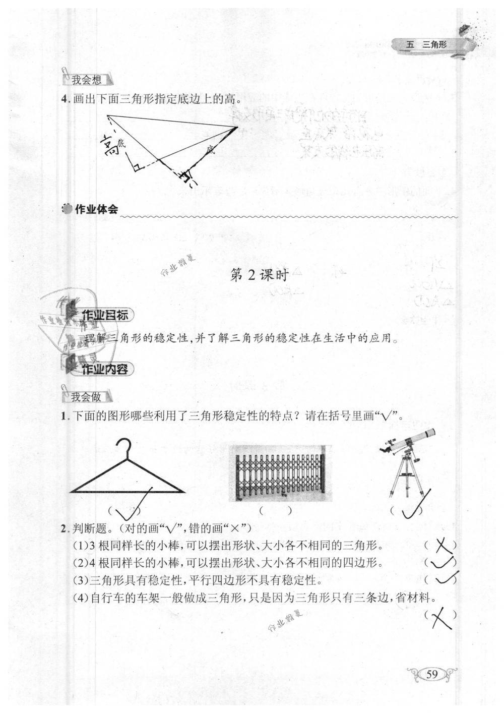 2019年长江作业本同步练习册四年级数学下册人教版参考答案第59页