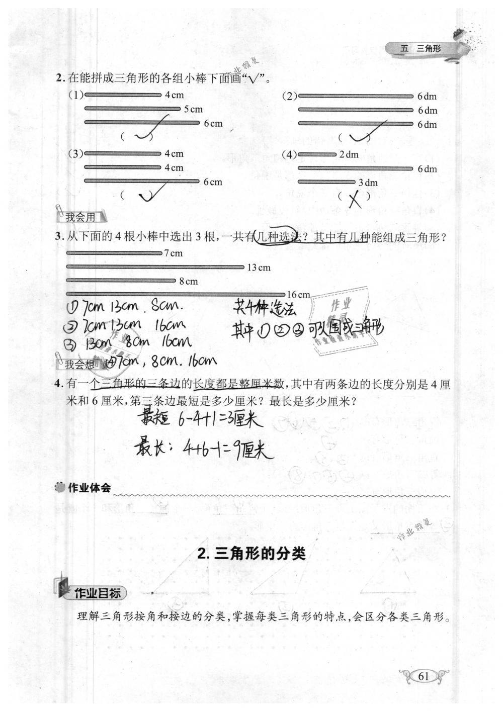 2019年长江作业本同步练习册四年级数学下册人教版参考答案第61页