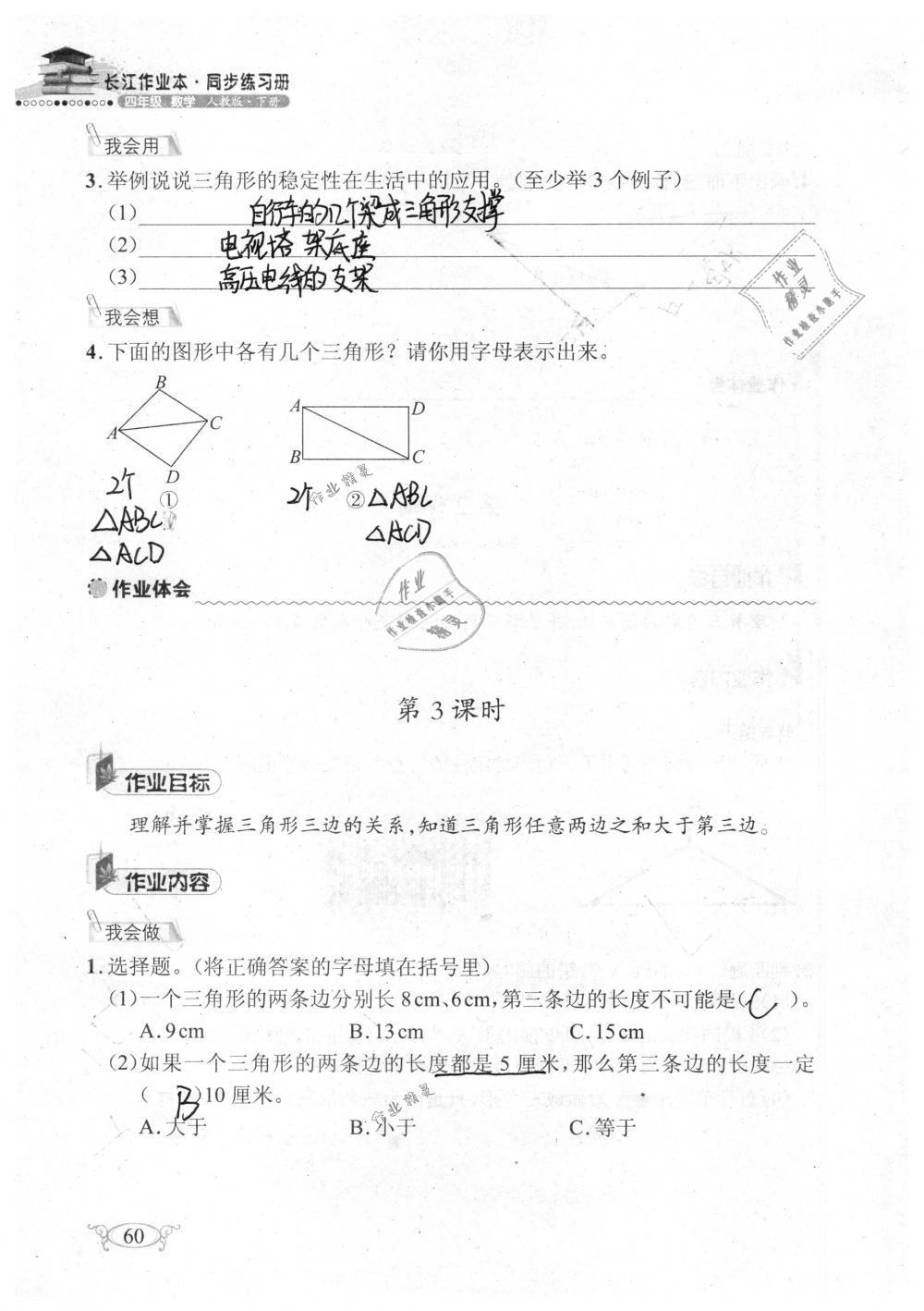 2019年长江作业本同步练习册四年级数学下册人教版参考答案第60页