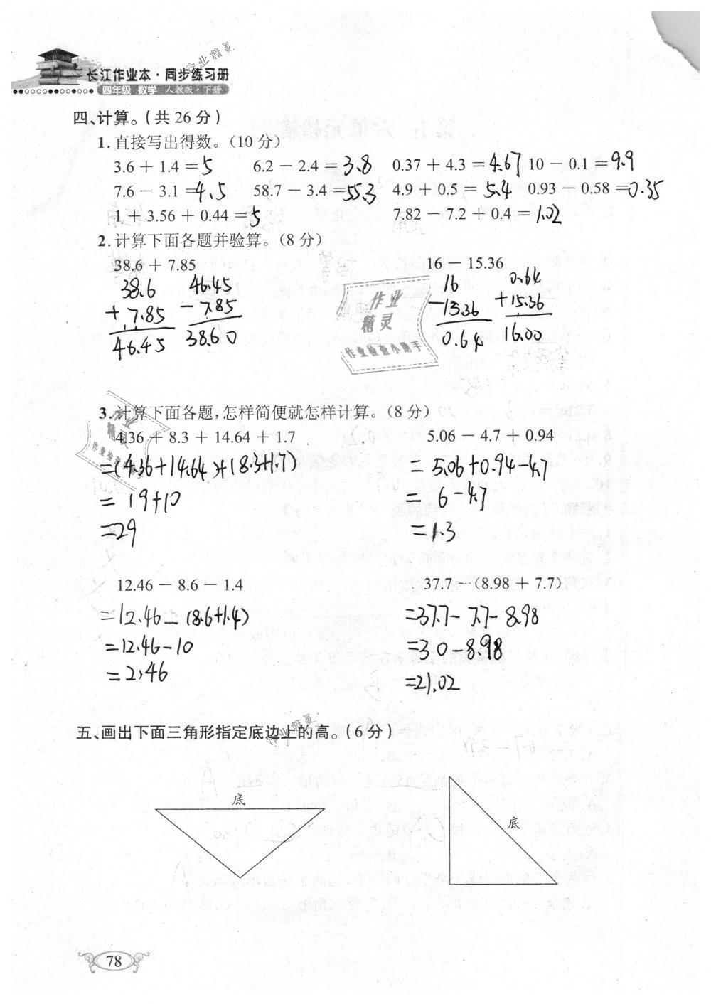 2019年长江作业本同步练习册四年级数学下册人教版参考答案第78页