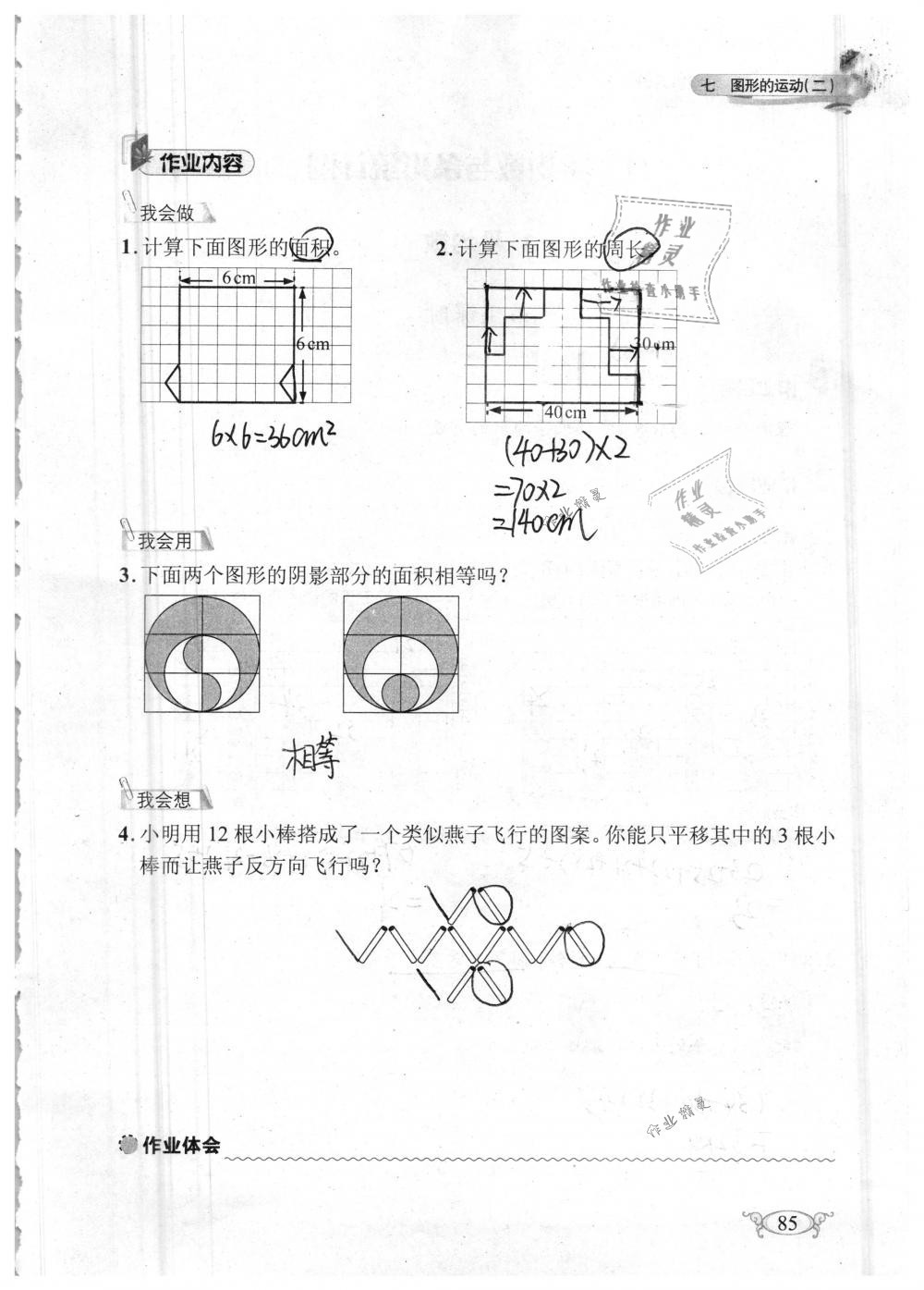 2019年长江作业本同步练习册四年级数学下册人教版参考答案第85页