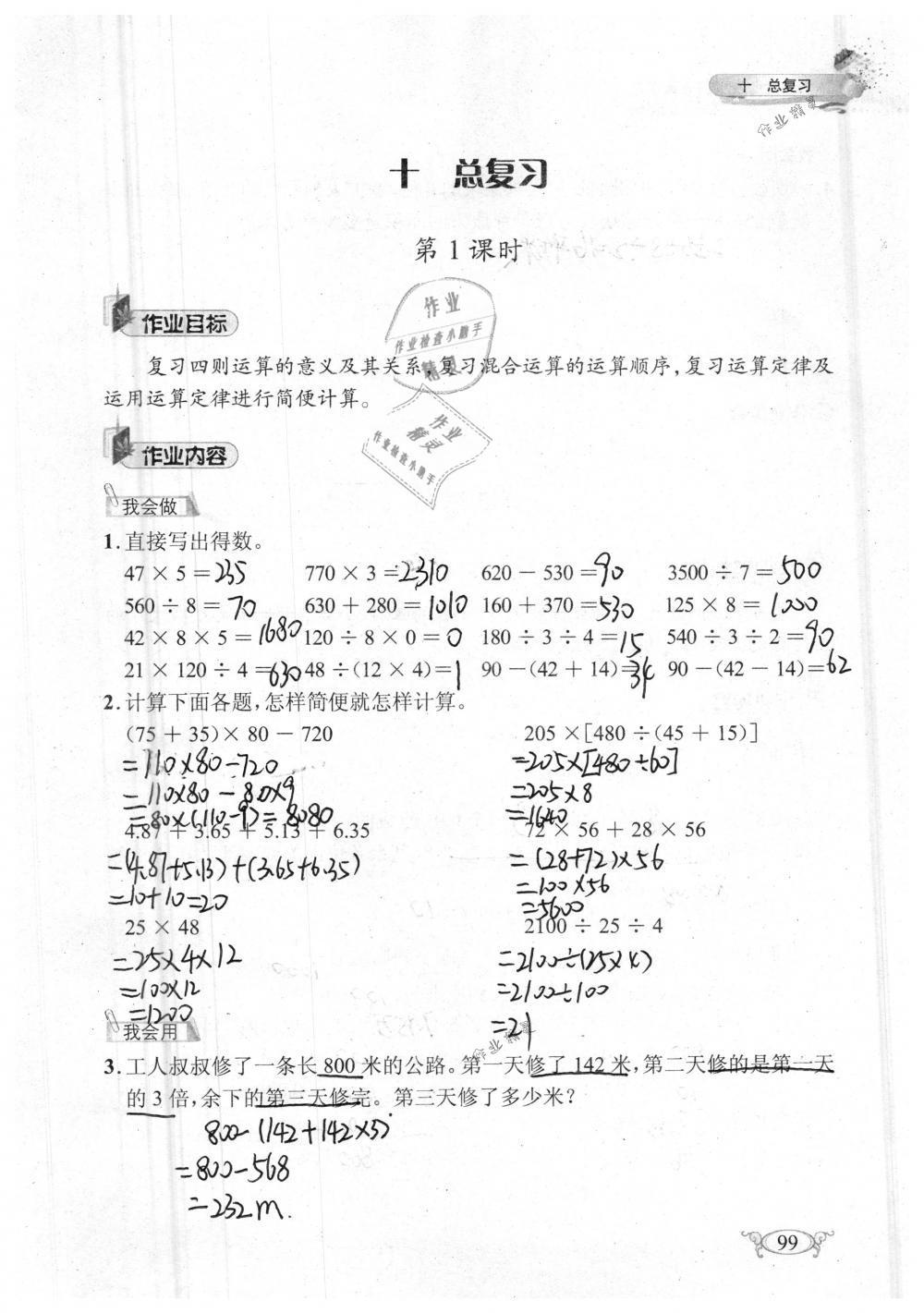 2019年长江作业本同步练习册四年级数学下册人教版参考答案第99页