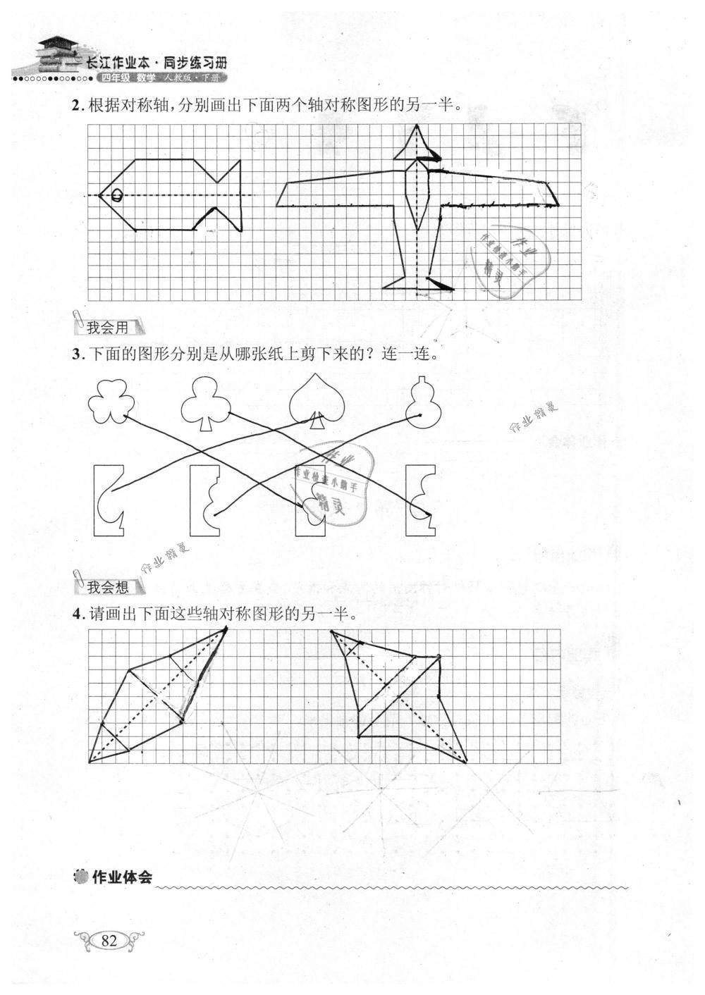 2019年长江作业本同步练习册四年级数学下册人教版参考答案第82页
