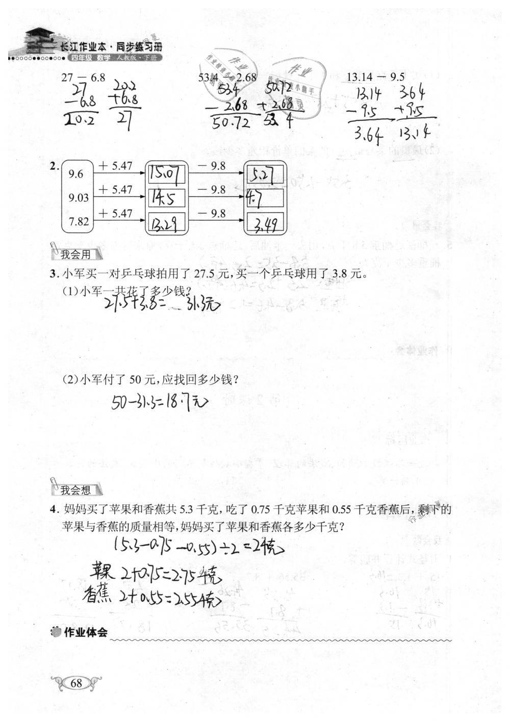2019年长江作业本同步练习册四年级数学下册人教版参考答案第68页