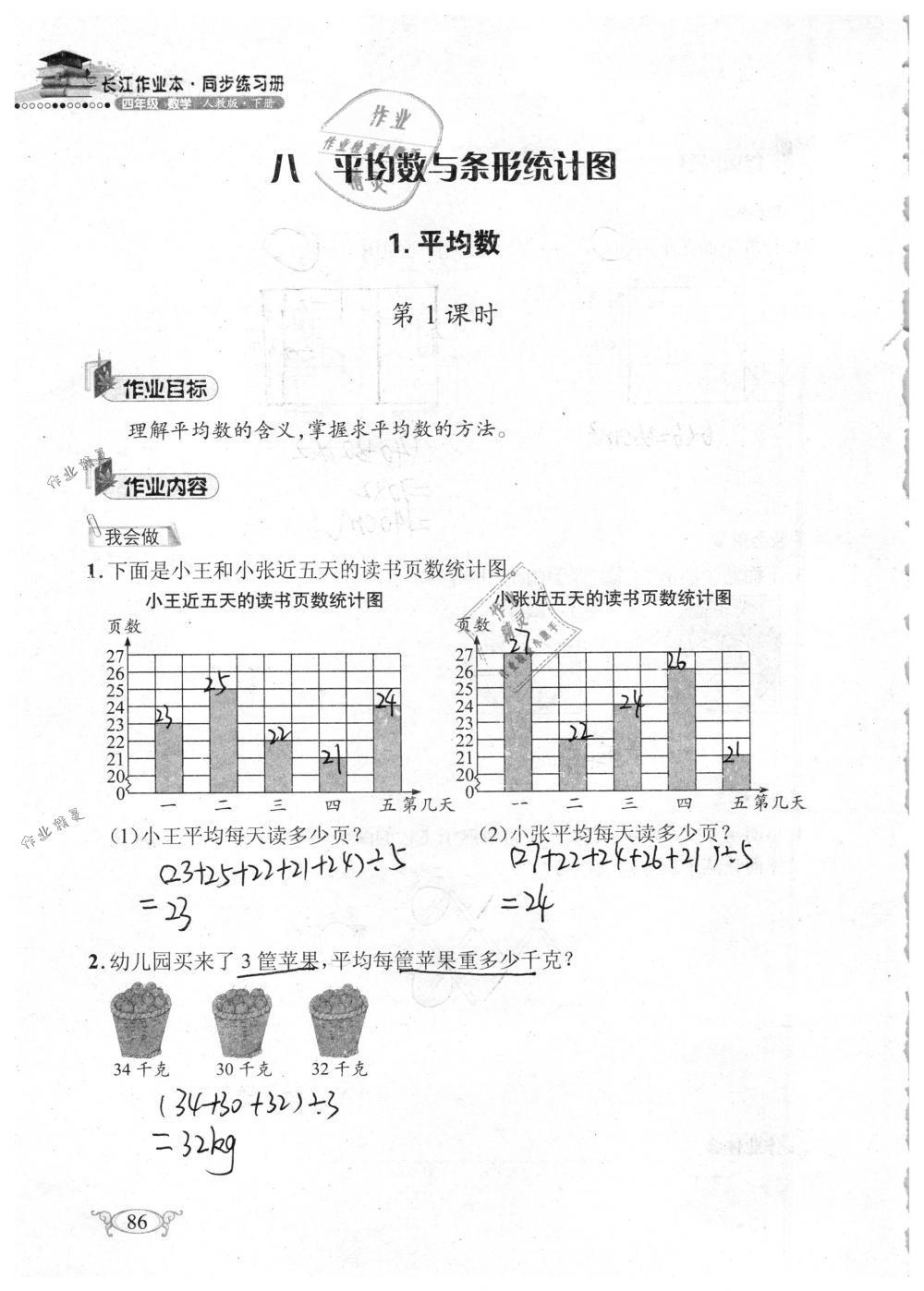 2019年长江作业本同步练习册四年级数学下册人教版参考答案第86页