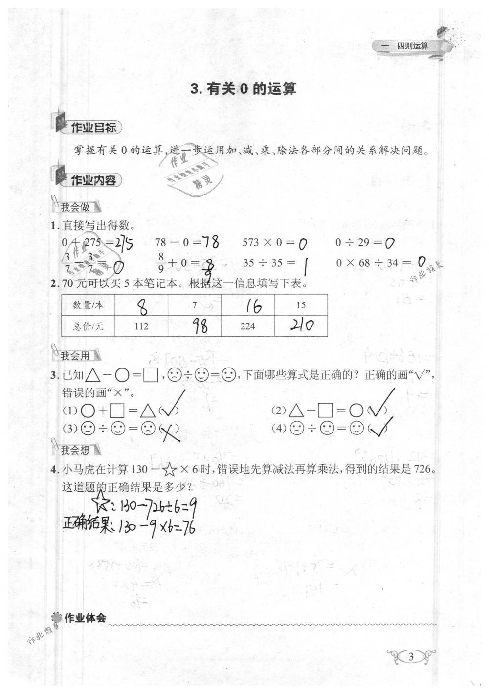 2019年长江作业本同步练习册四年级数学下册人教版参考答案第3页