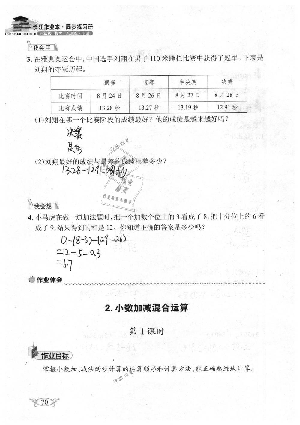 2019年长江作业本同步练习册四年级数学下册人教版参考答案第70页