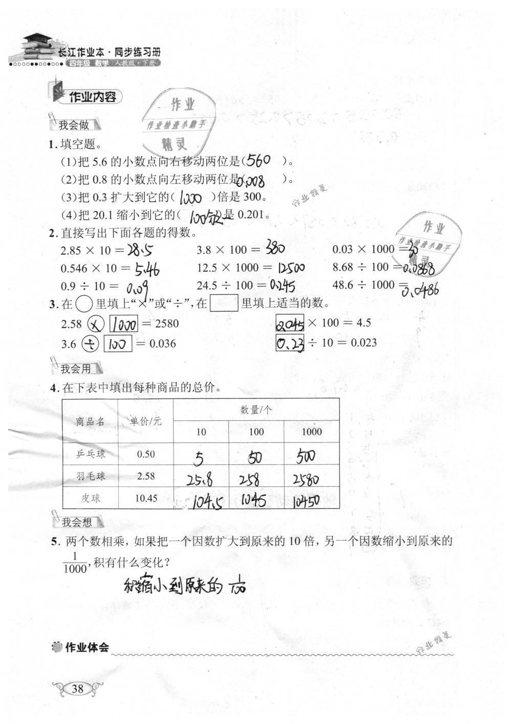 2019年长江作业本同步练习册四年级数学下册人教版参考答案第38页