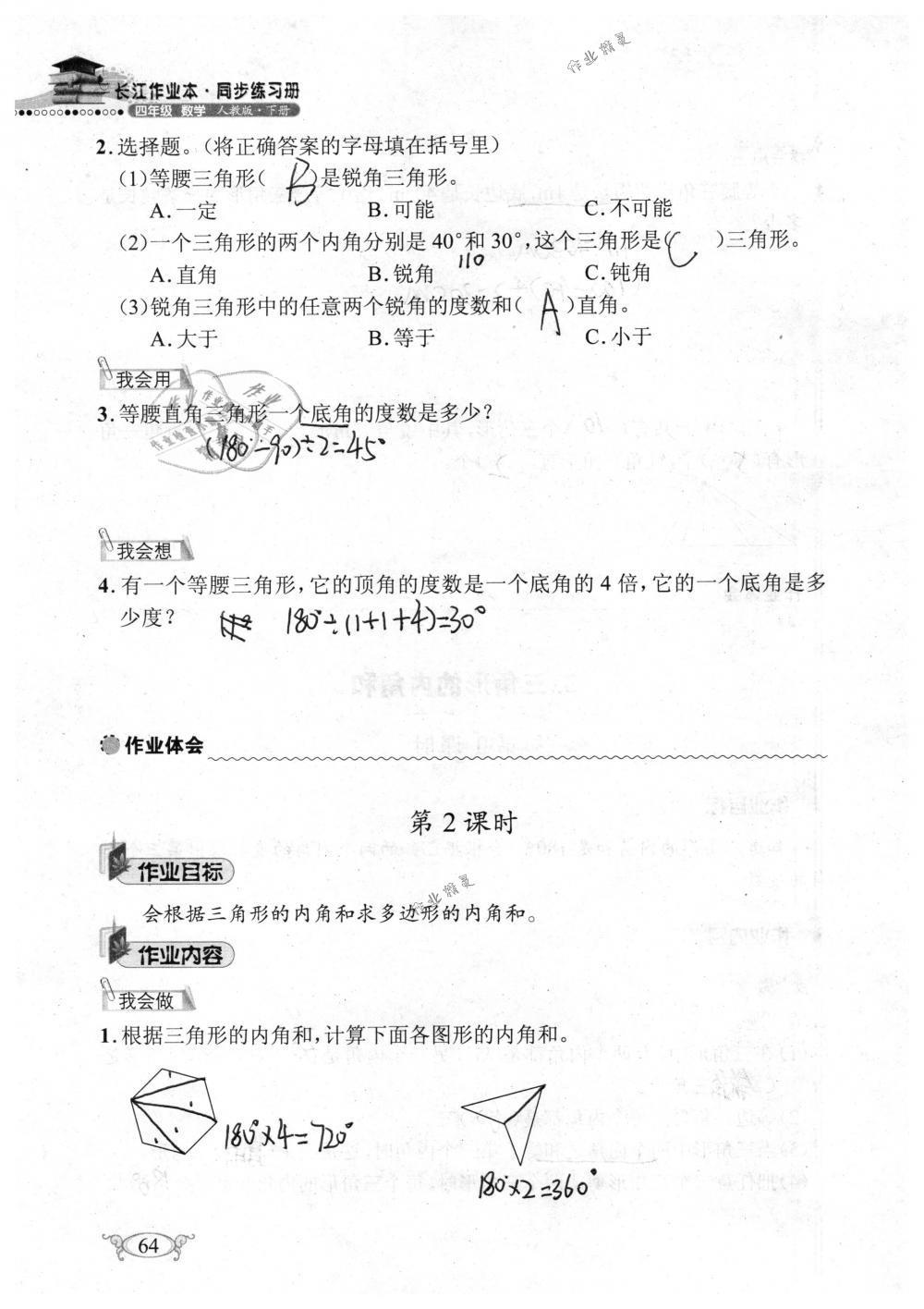 2019年长江作业本同步练习册四年级数学下册人教版参考答案第64页