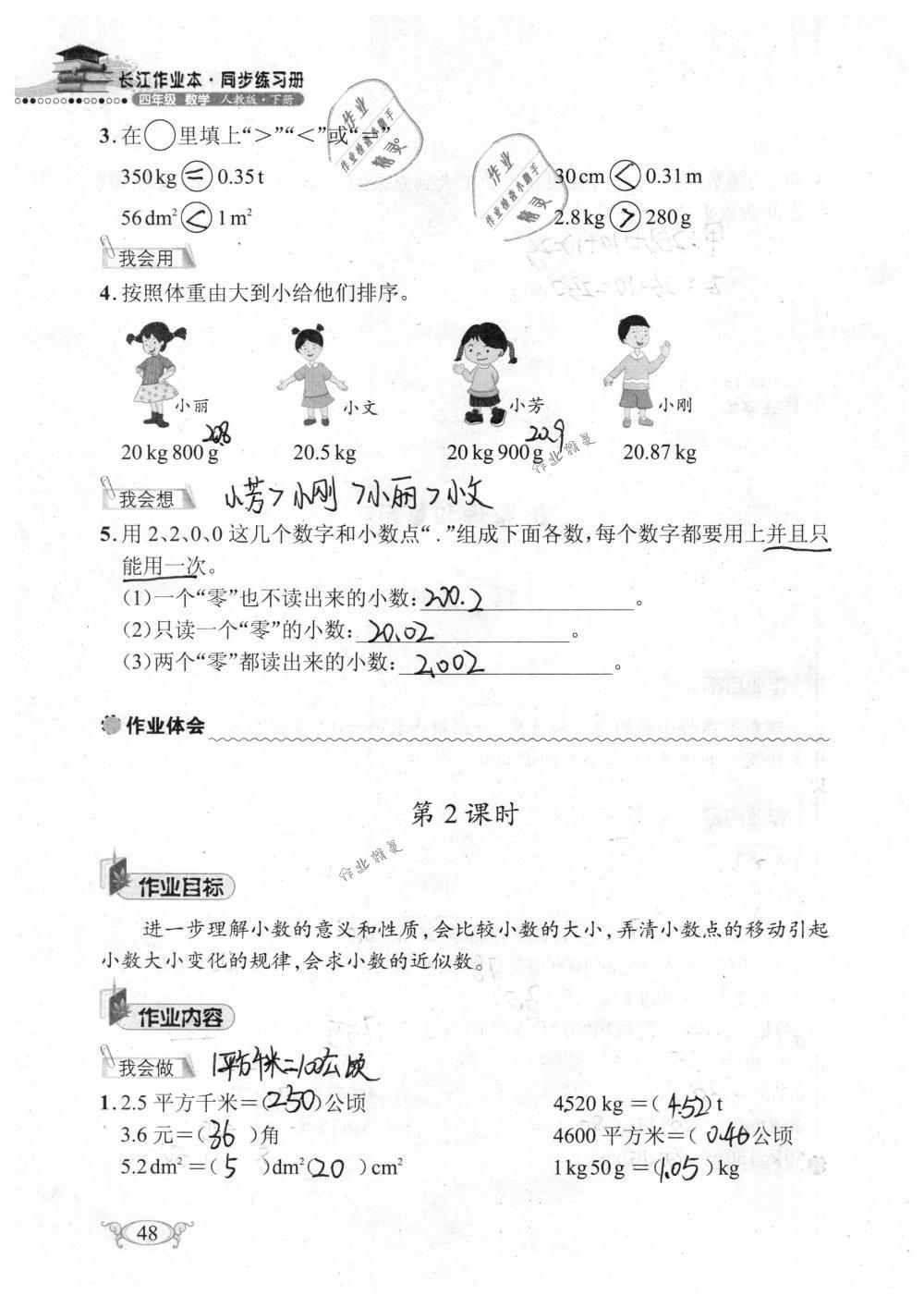 2019年长江作业本同步练习册四年级数学下册人教版参考答案第48页