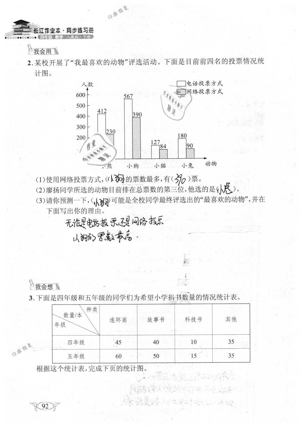 2019年长江作业本同步练习册四年级数学下册人教版参考答案第92页