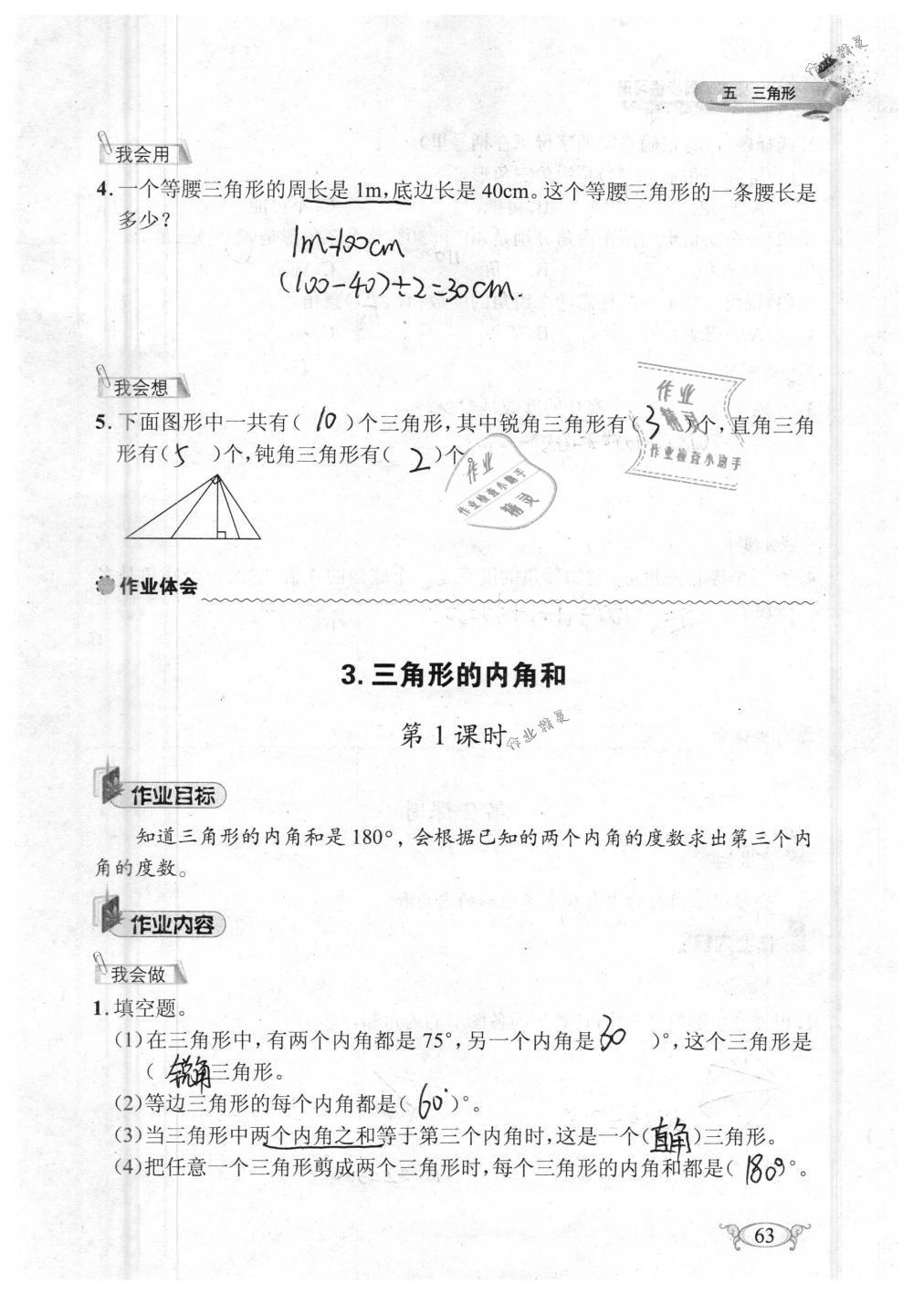 2019年长江作业本同步练习册四年级数学下册人教版参考答案第63页