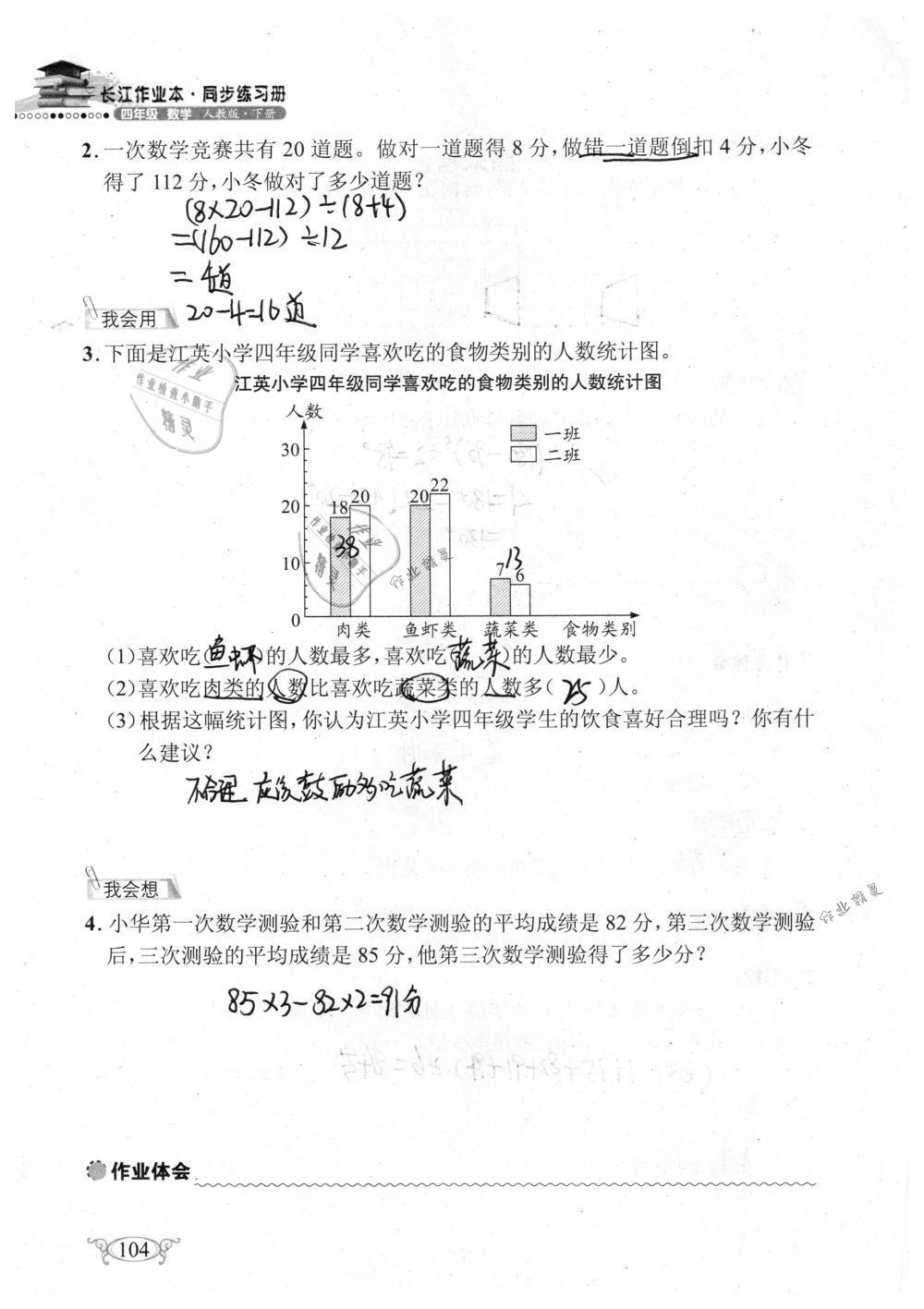 2019年长江作业本同步练习册四年级数学下册人教版参考答案第104页