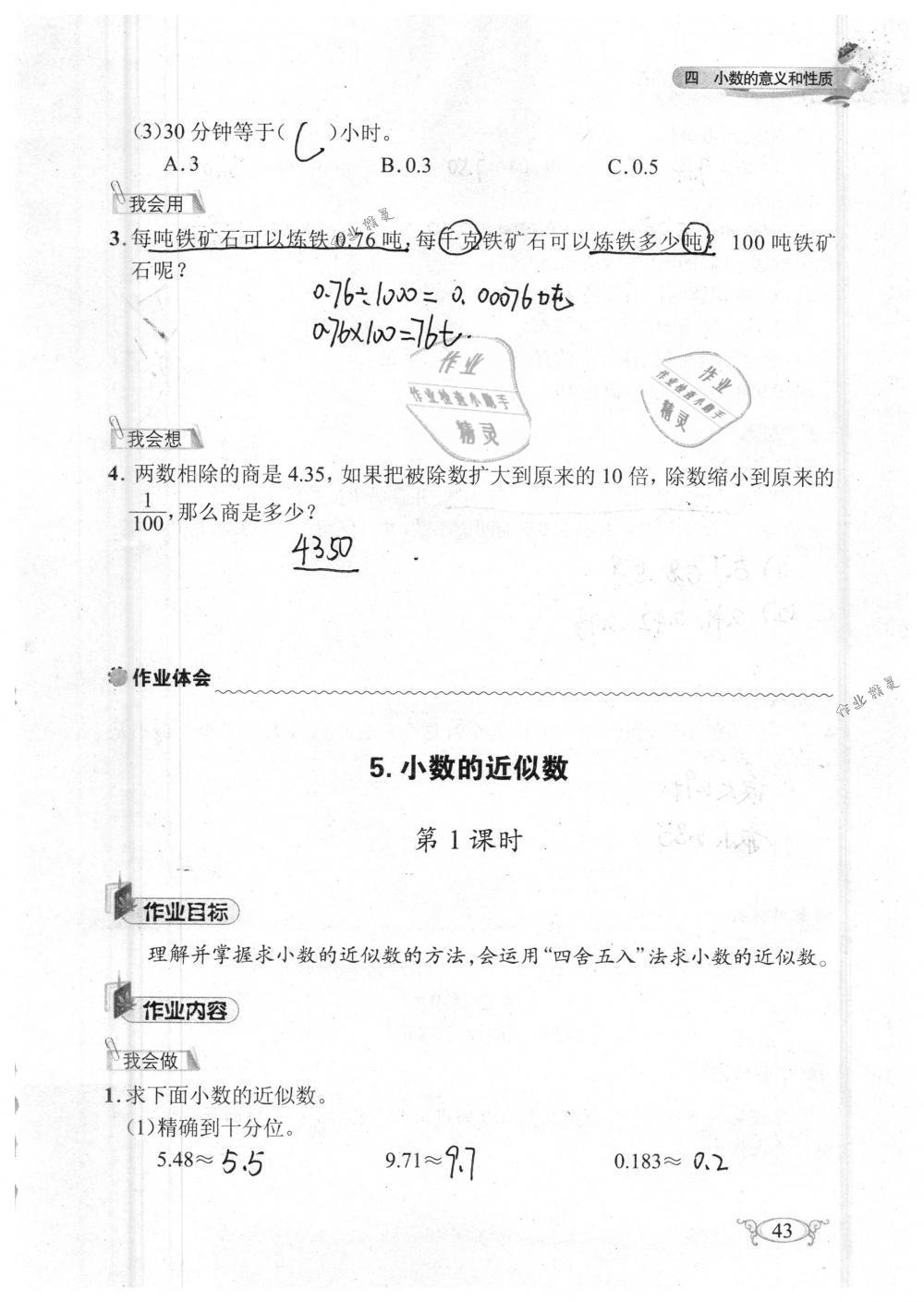 2019年长江作业本同步练习册四年级数学下册人教版参考答案第43页