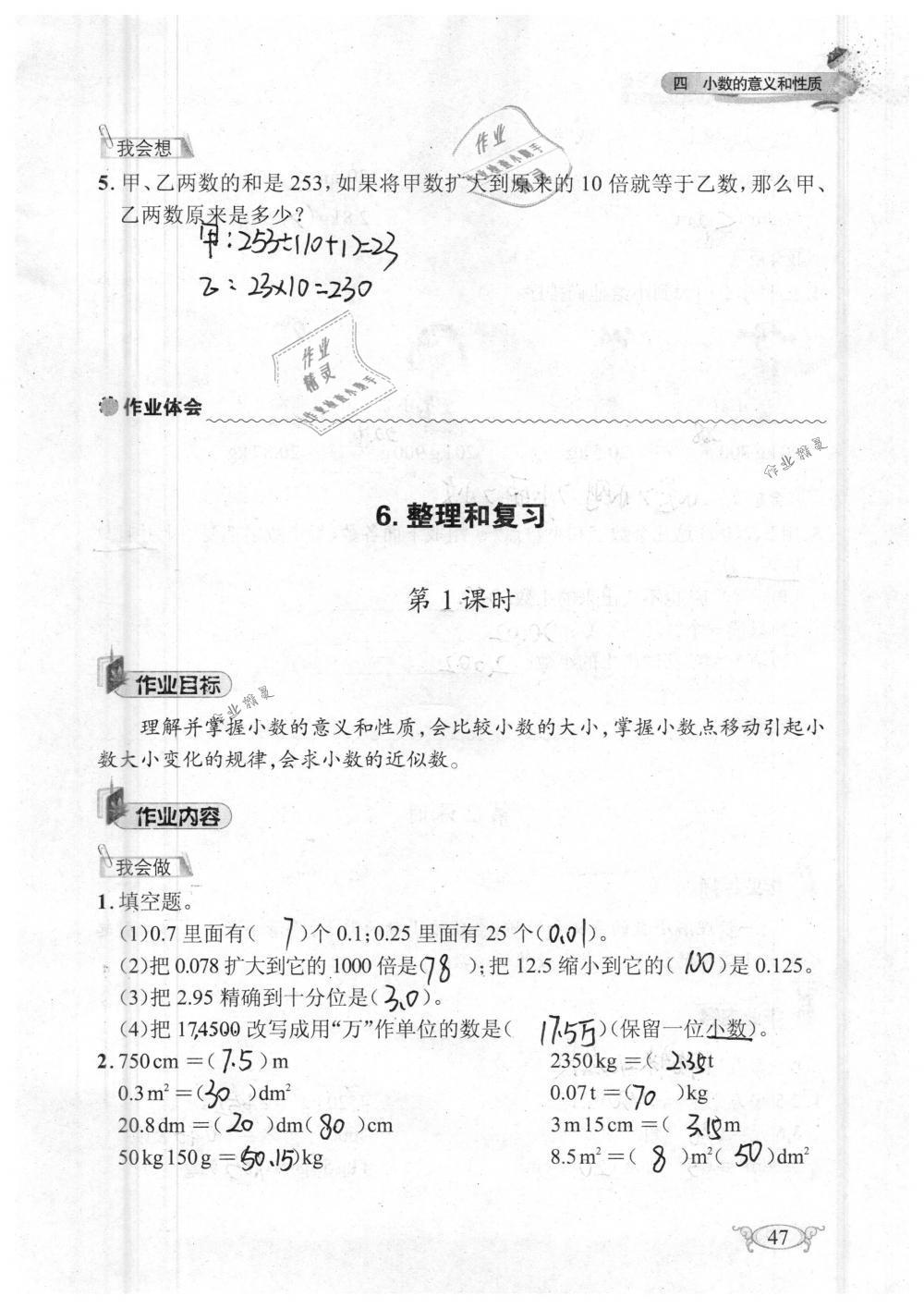 2019年长江作业本同步练习册四年级数学下册人教版参考答案第47页