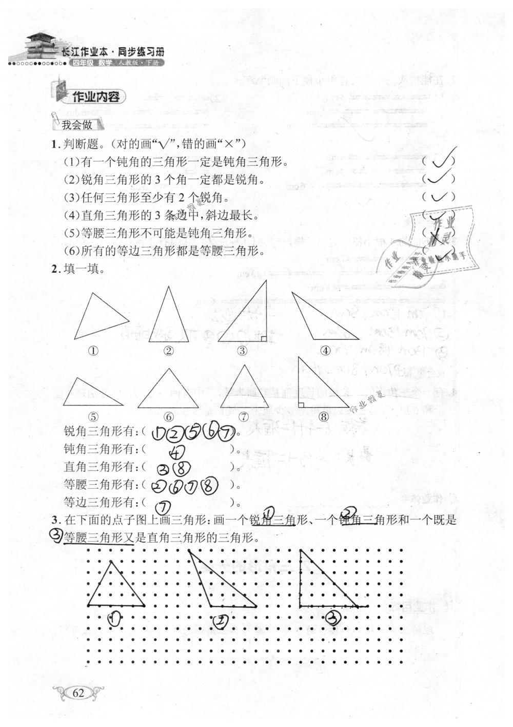 2019年长江作业本同步练习册四年级数学下册人教版参考答案第62页