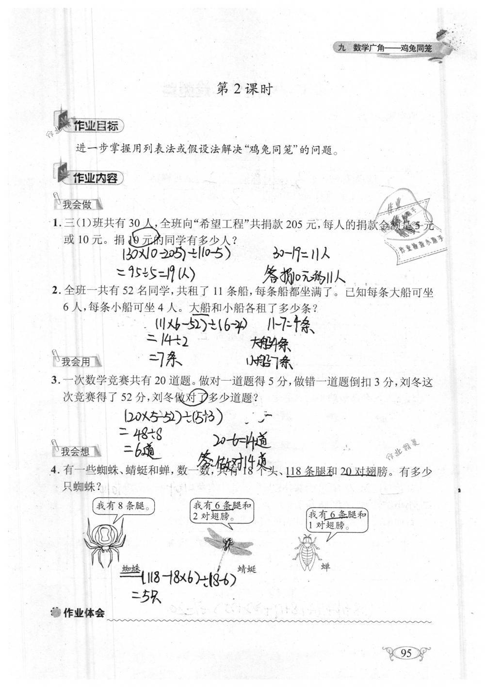 2019年长江作业本同步练习册四年级数学下册人教版参考答案第95页
