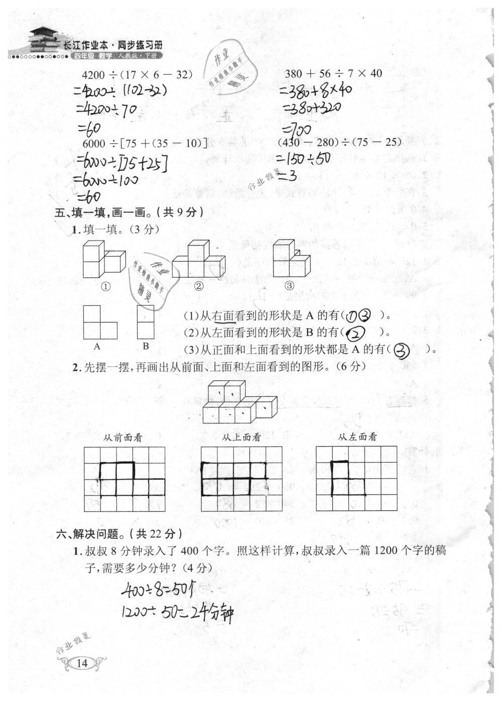 2019年长江作业本同步练习册四年级数学下册人教版参考答案第14页