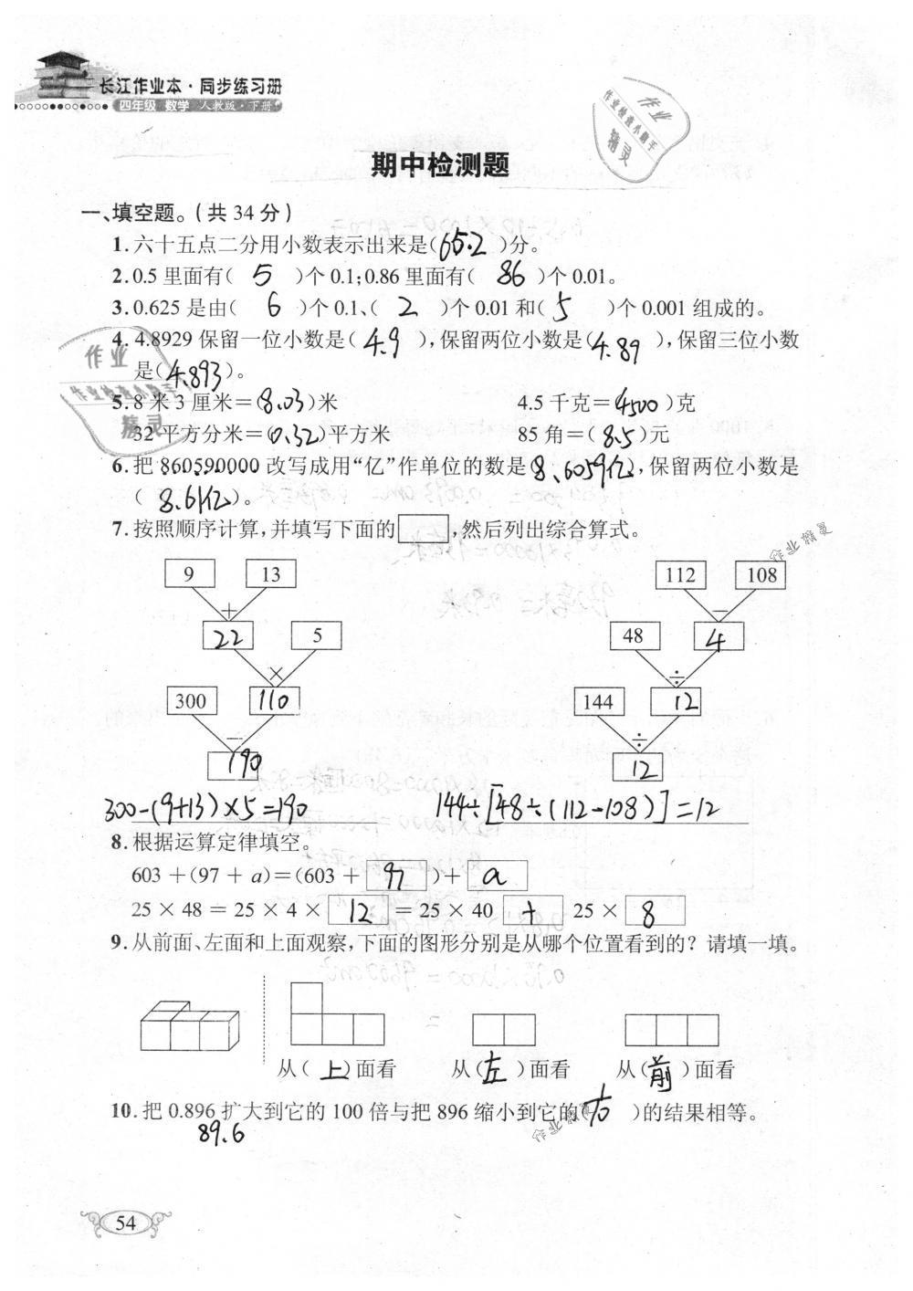 2019年长江作业本同步练习册四年级数学下册人教版参考答案第54页