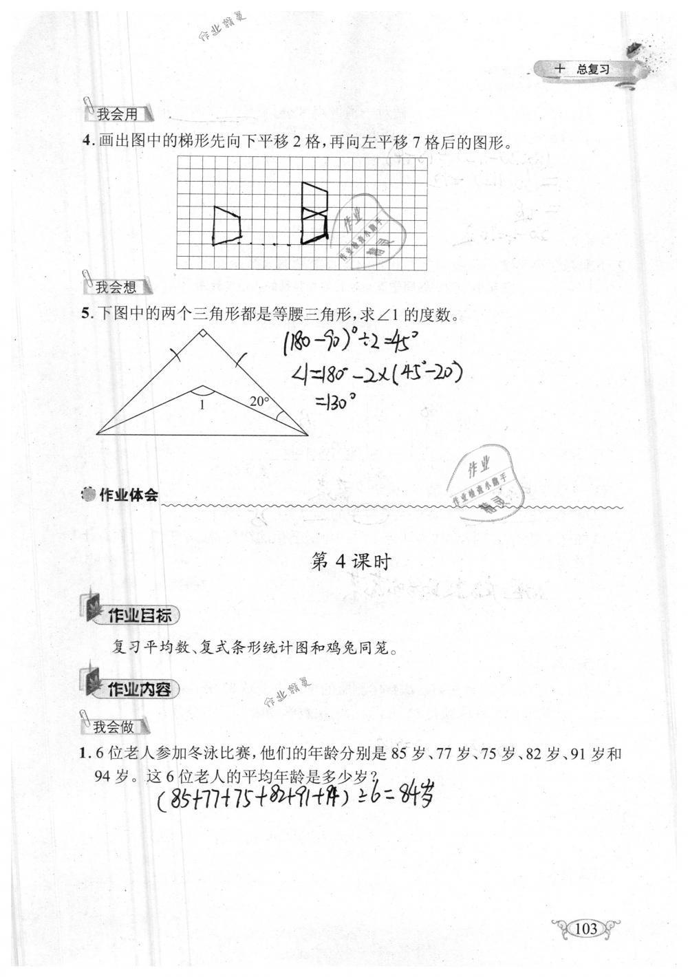 2019年长江作业本同步练习册四年级数学下册人教版参考答案第103页