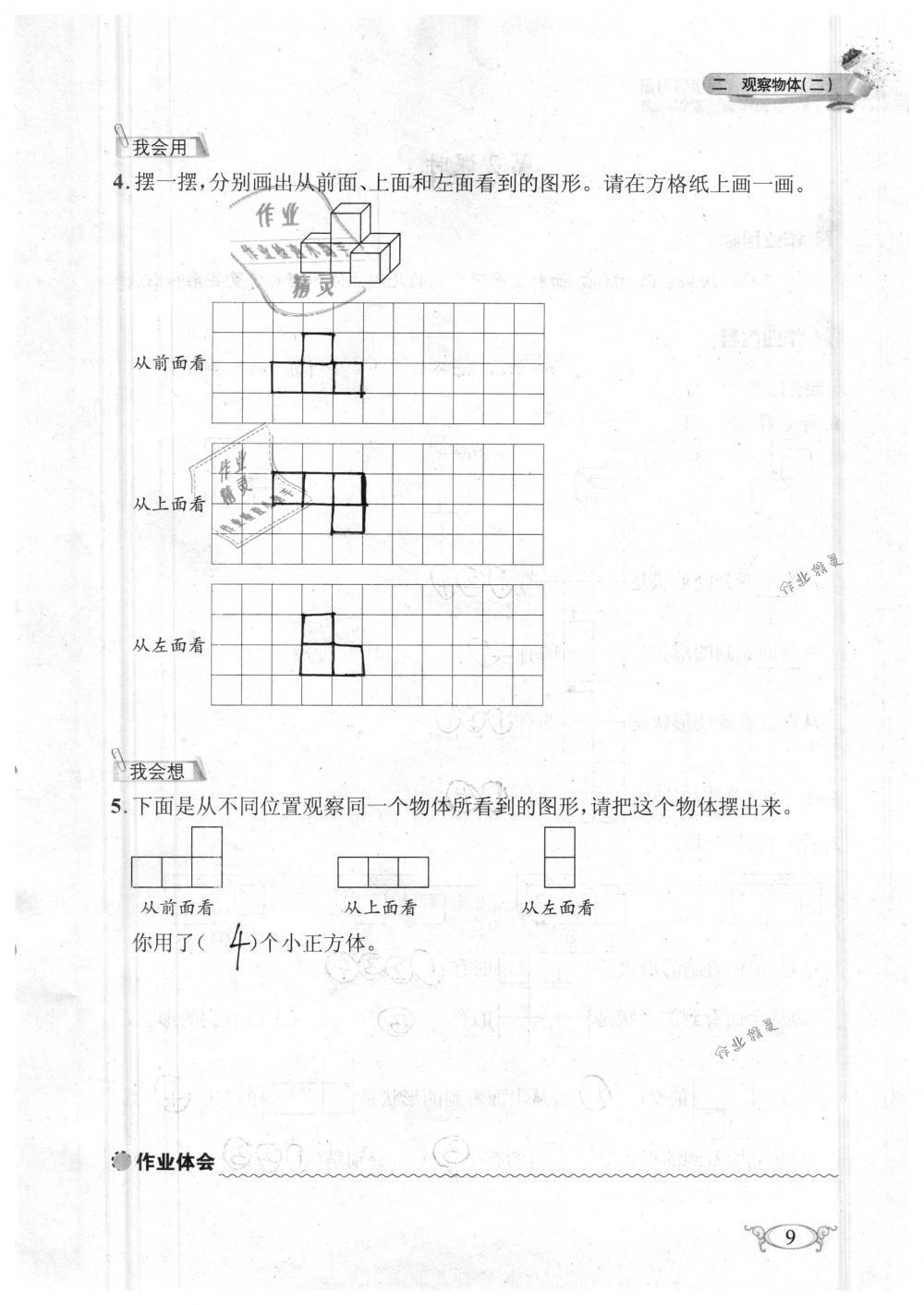 2019年长江作业本同步练习册四年级数学下册人教版参考答案第9页