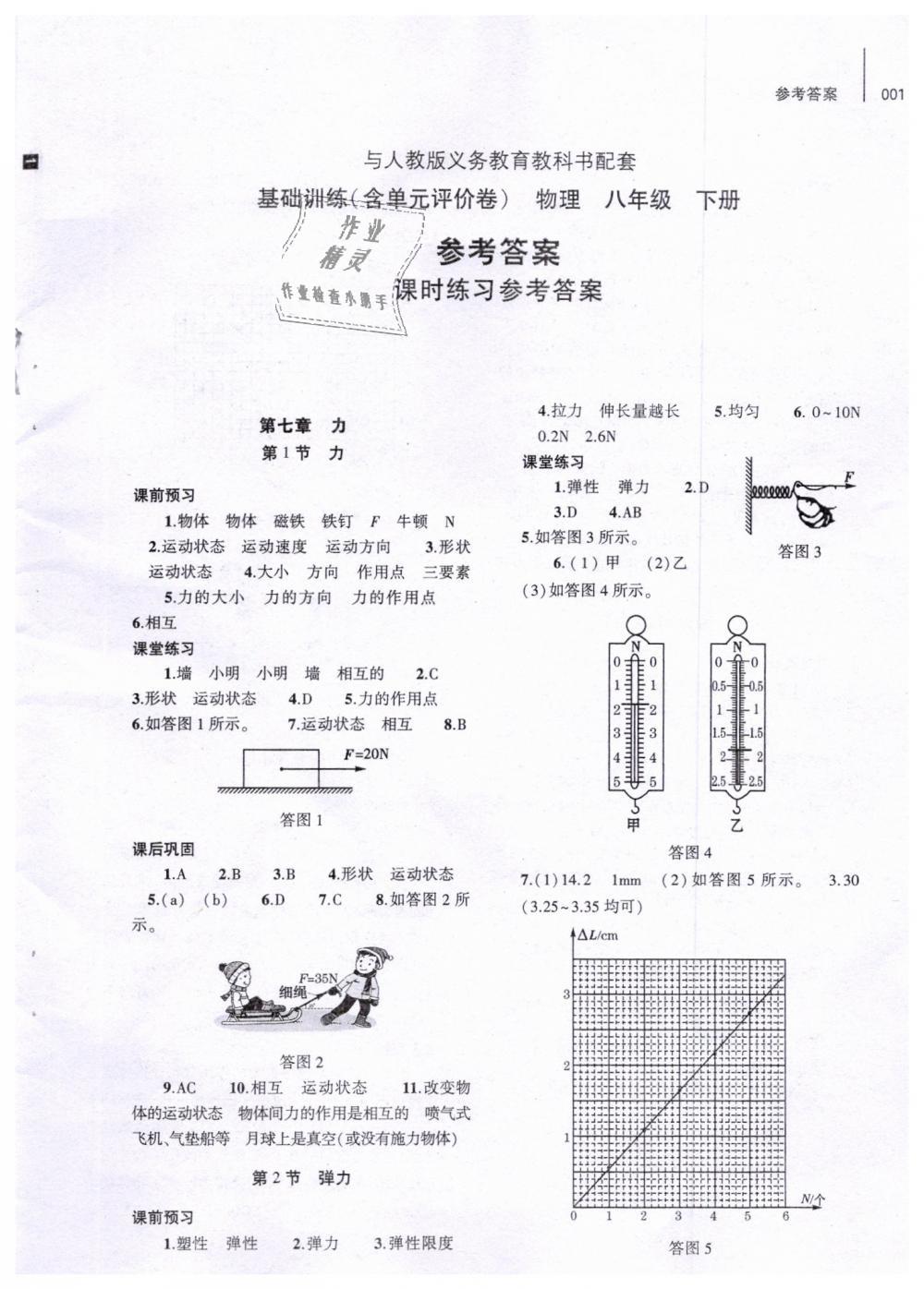 2019年基础训练八年级物理下册人教版大象出版社第1页