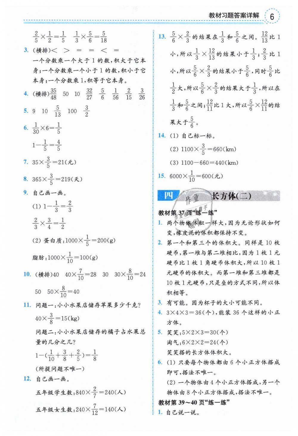 2019年課本五年級數學下冊北師大版第6頁