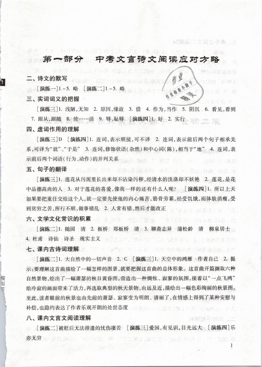2019年中考文言诗文考试篇目点击沪教版第1页
