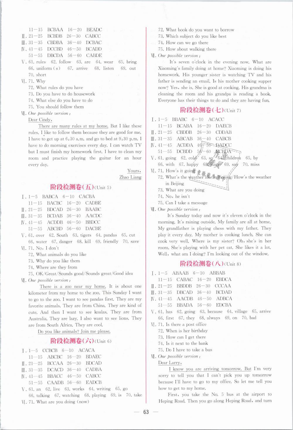 2019年同步学历案课时练七年级英语下册人教版第15页