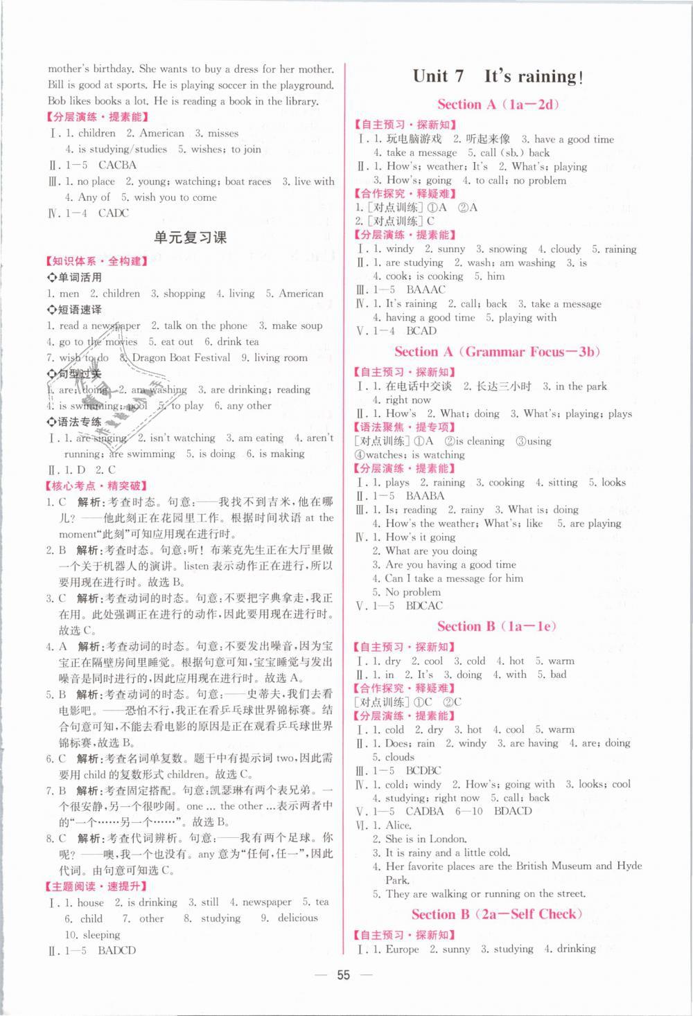 2019年同步学历案课时练七年级英语下册人教版第7页