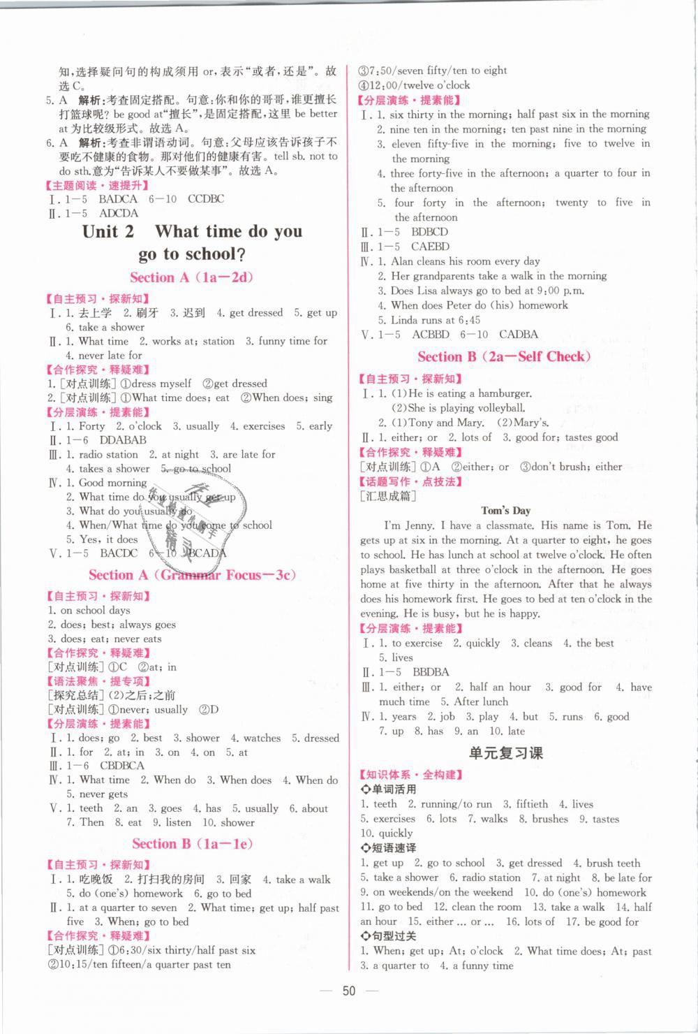 2019年同步学历案课时练七年级英语下册人教版第2页