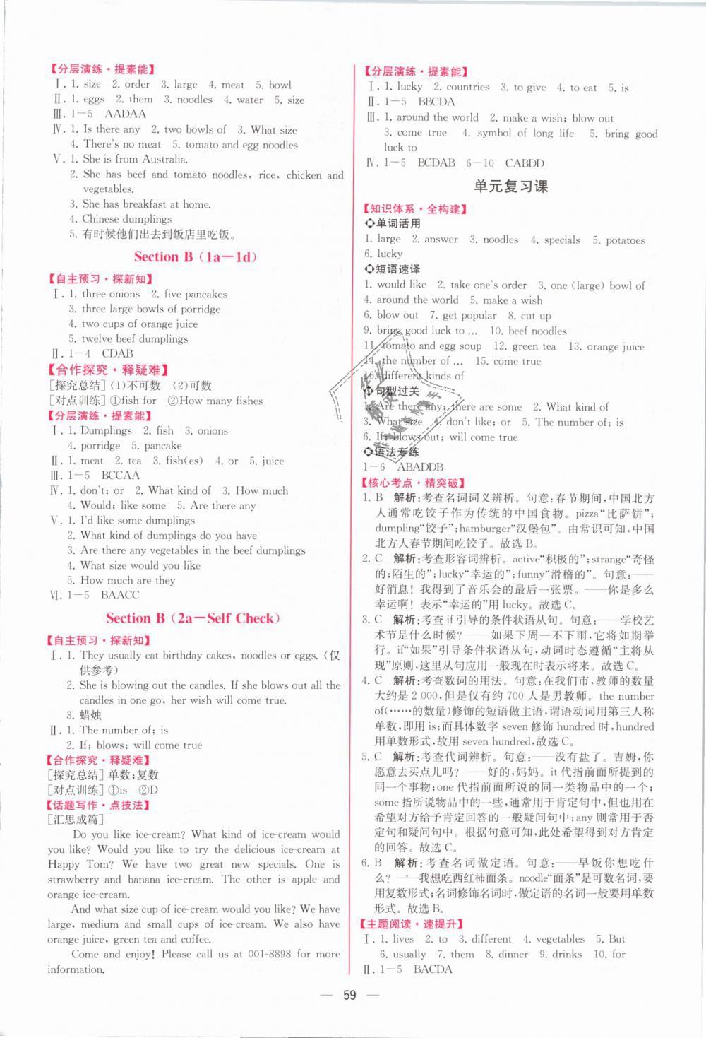 2019年同步学历案课时练七年级英语下册人教版第11页