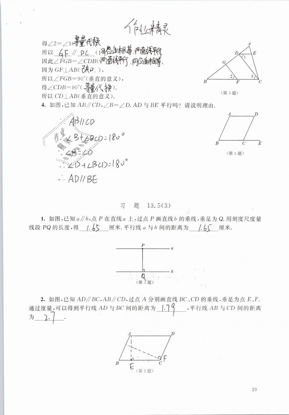 2019年数学练习部分七年级第二学期第29页