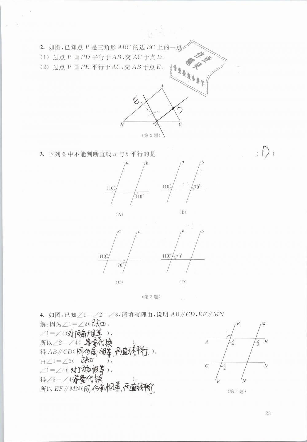 2019年数学练习部分七年级第二学期第23页
