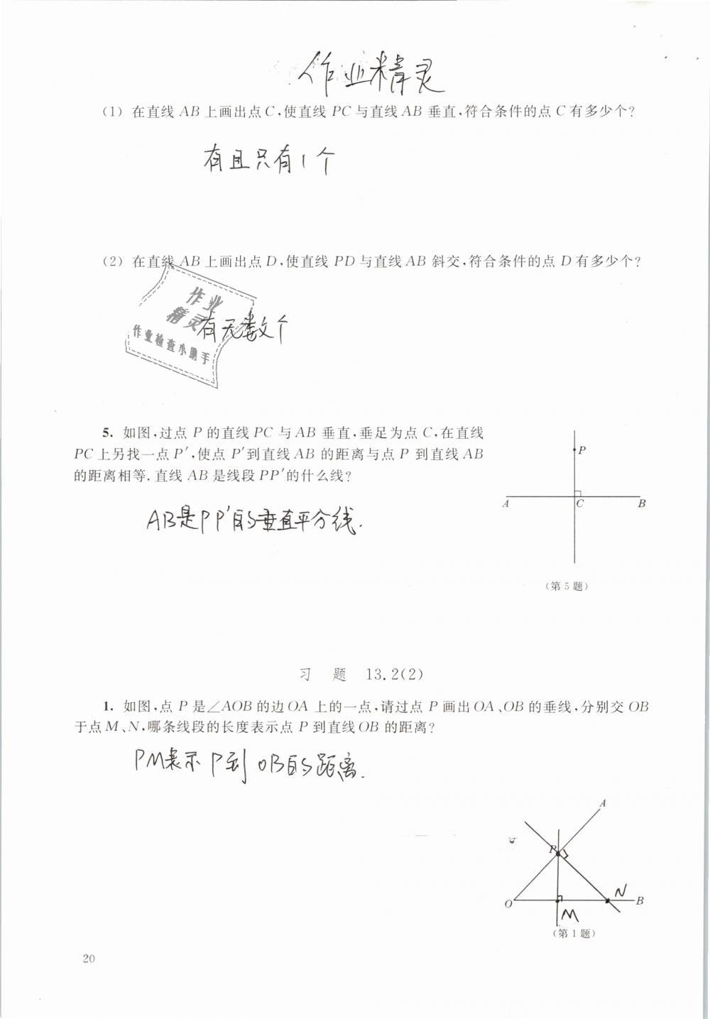 2019年数学练习部分七年级第二学期第20页