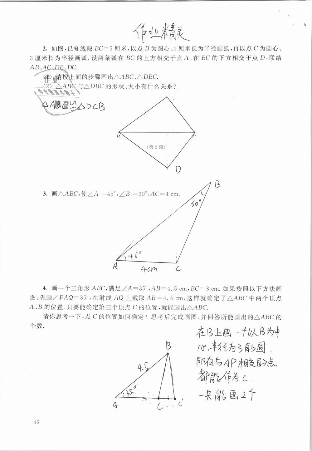 2019年数学练习部分七年级第二学期第46页