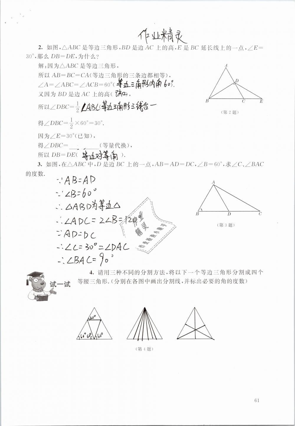 2019年数学练习部分七年级第二学期第61页
