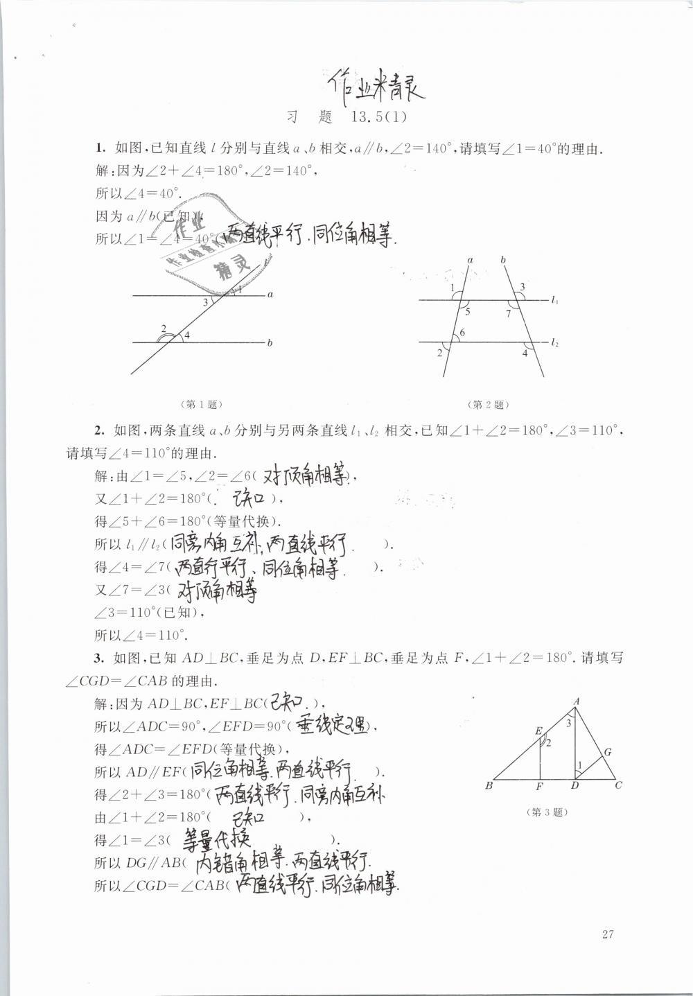 2019年数学练习部分七年级第二学期第27页
