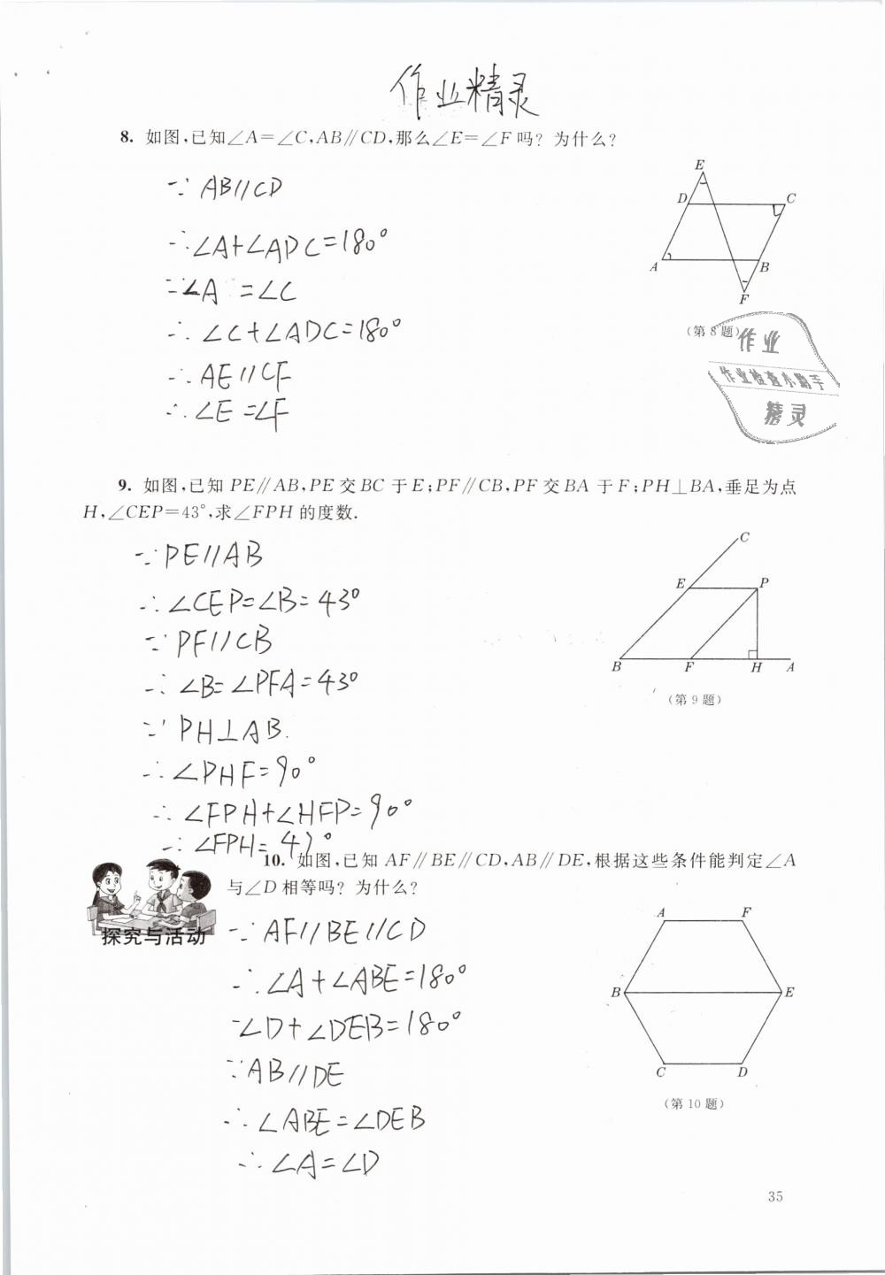 2019年数学练习部分七年级第二学期第35页