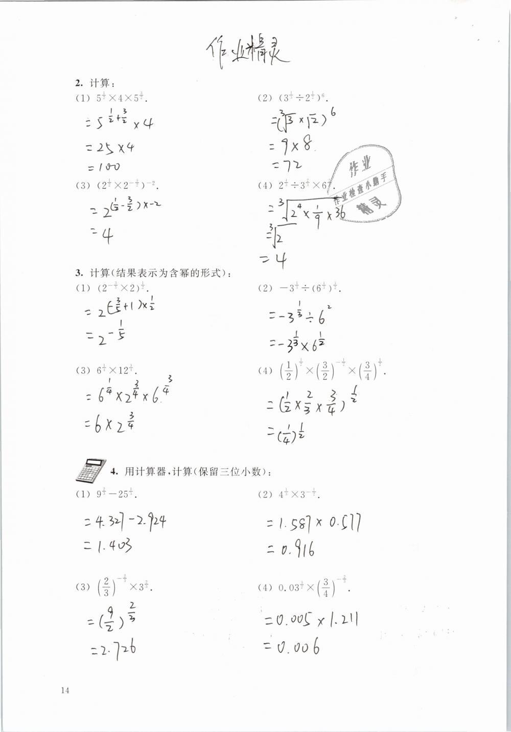 2019年数学练习部分七年级第二学期第14页